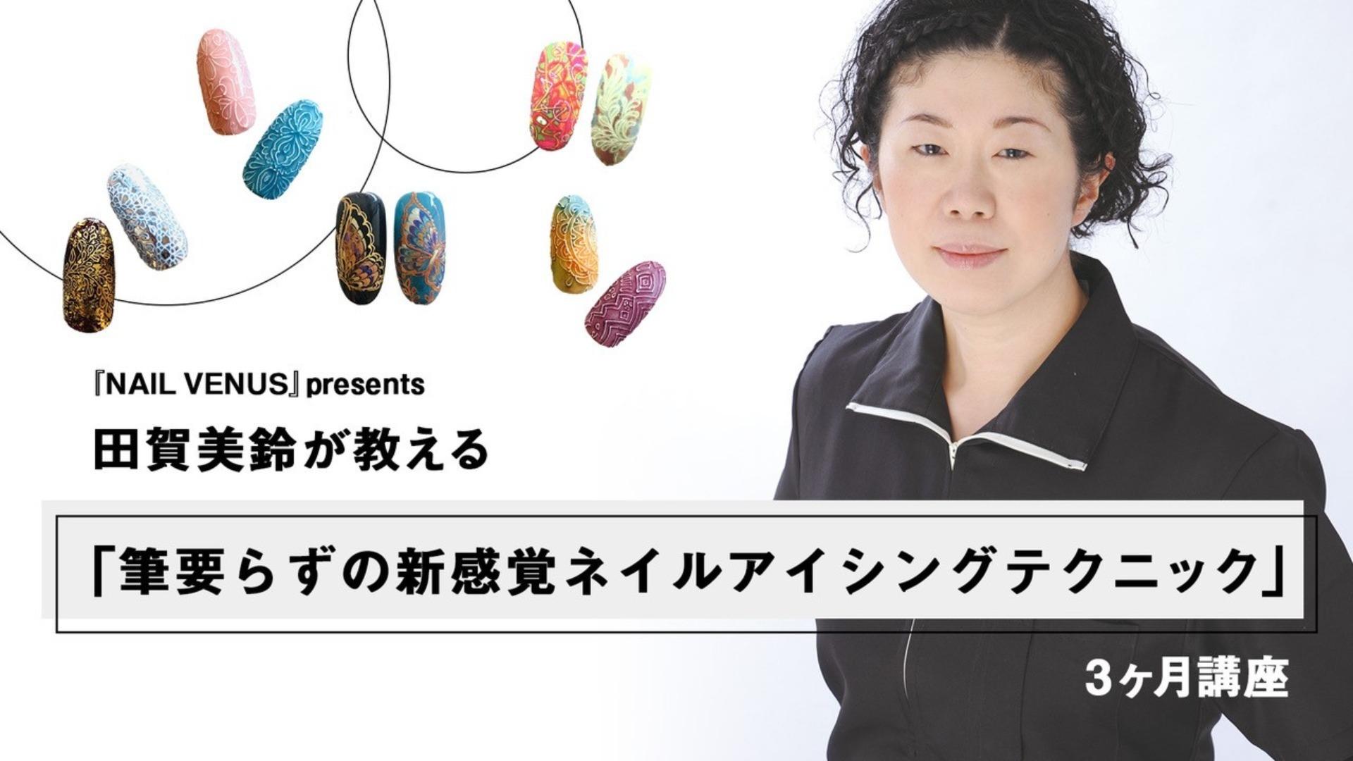 田賀美鈴が教える筆要らずの新感覚ネイル アイシングテクニック3ヵ月講座