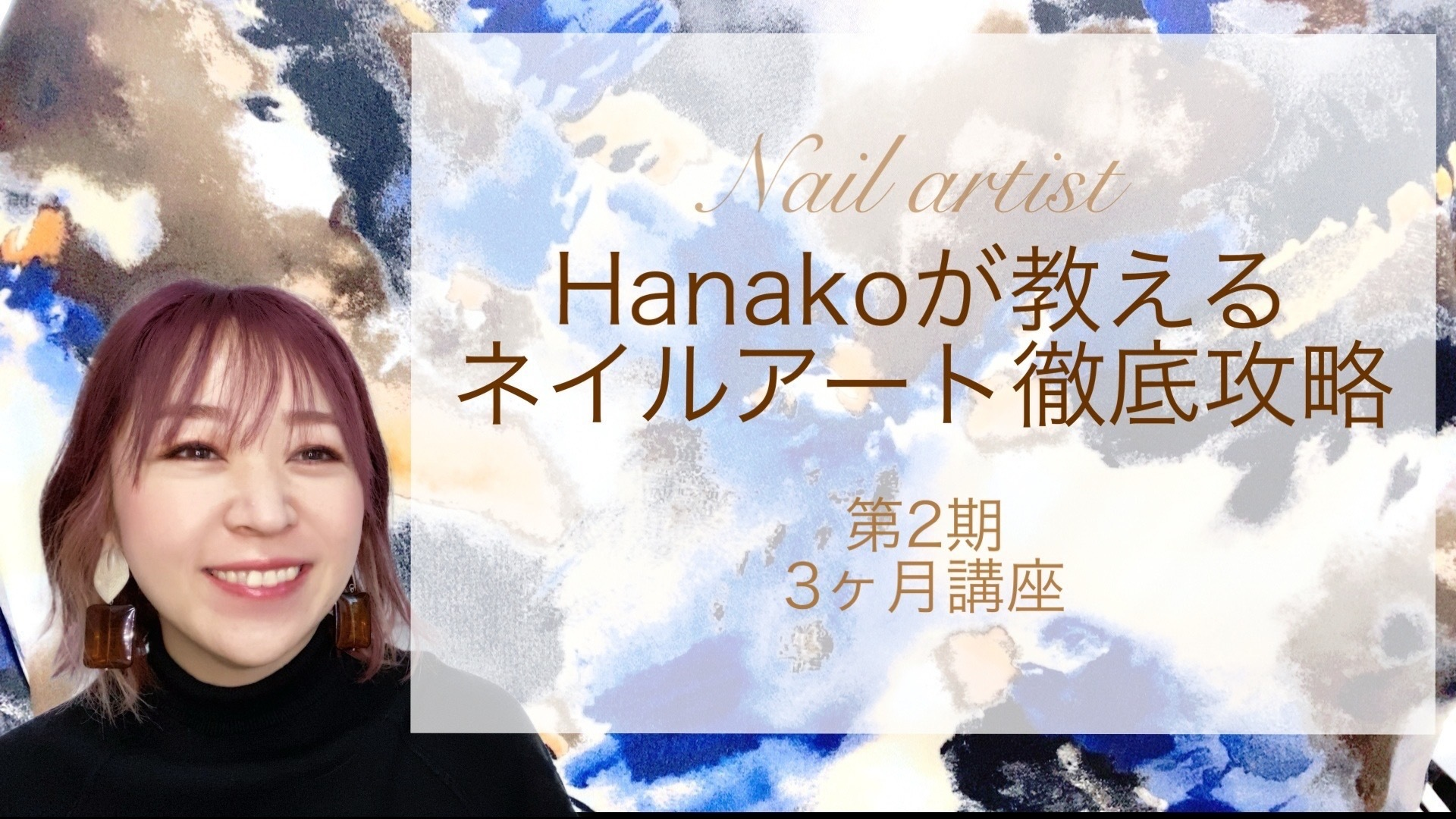 [第2期]Hanakoが教えるネイルアート徹底攻略