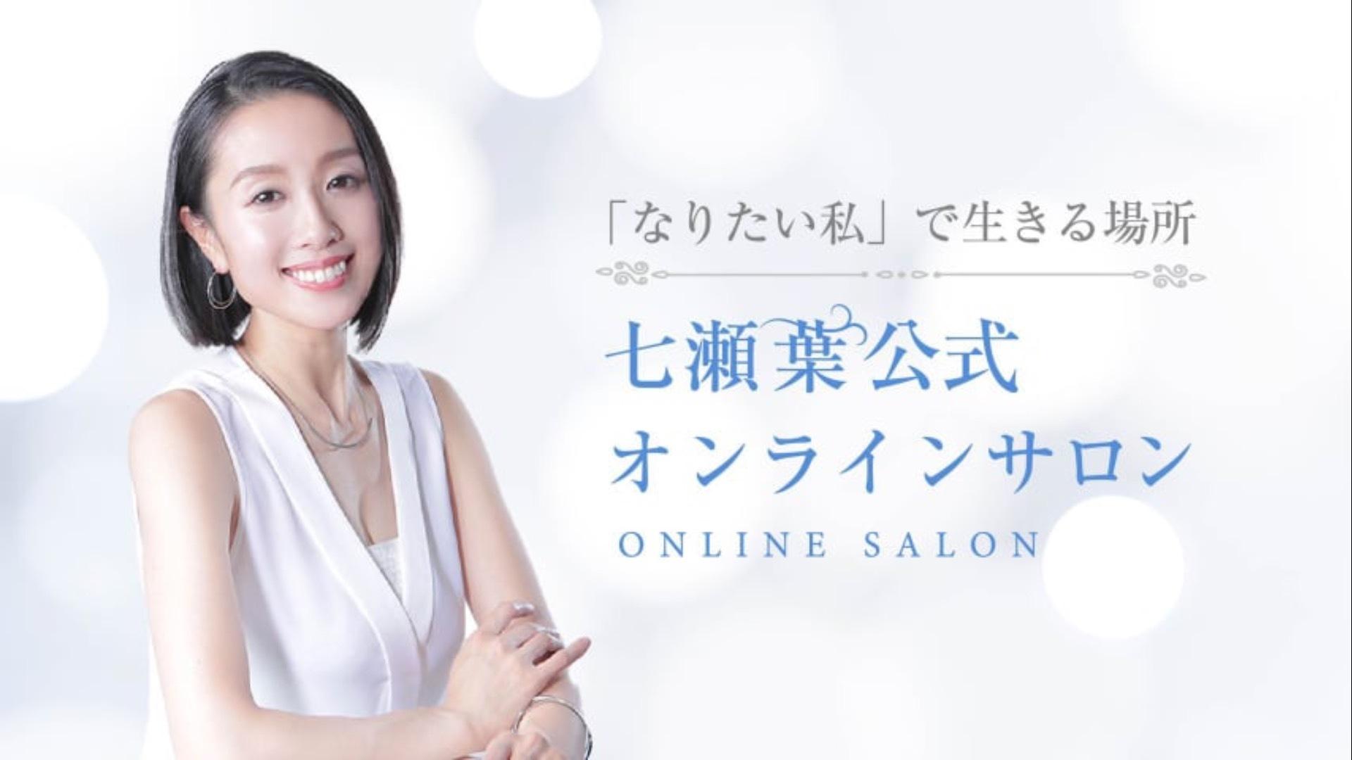 七瀬葉公式オンラインサロン