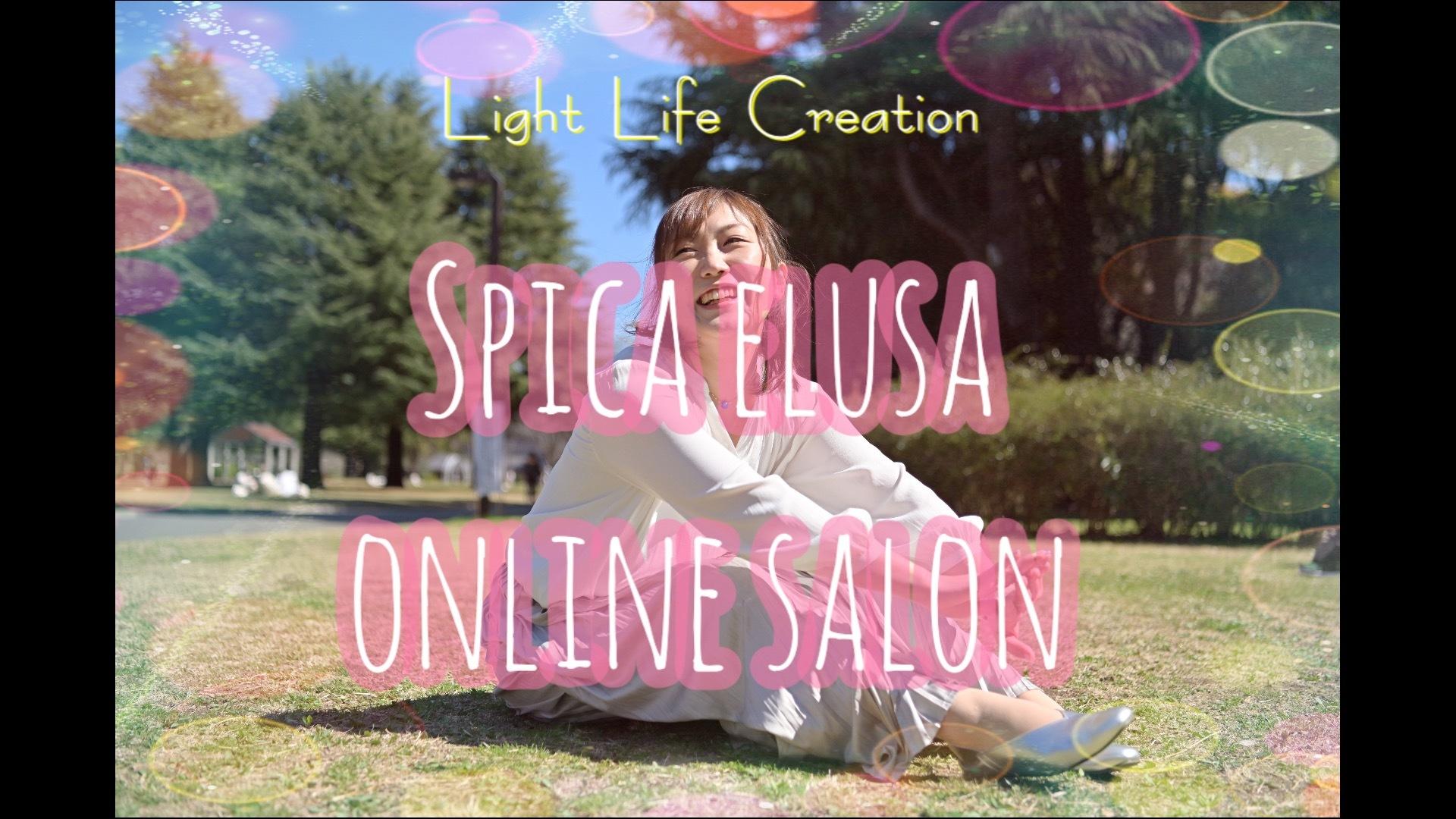 ハイヤーセルフと共に創る♡Spica Elusaオンラインサロン