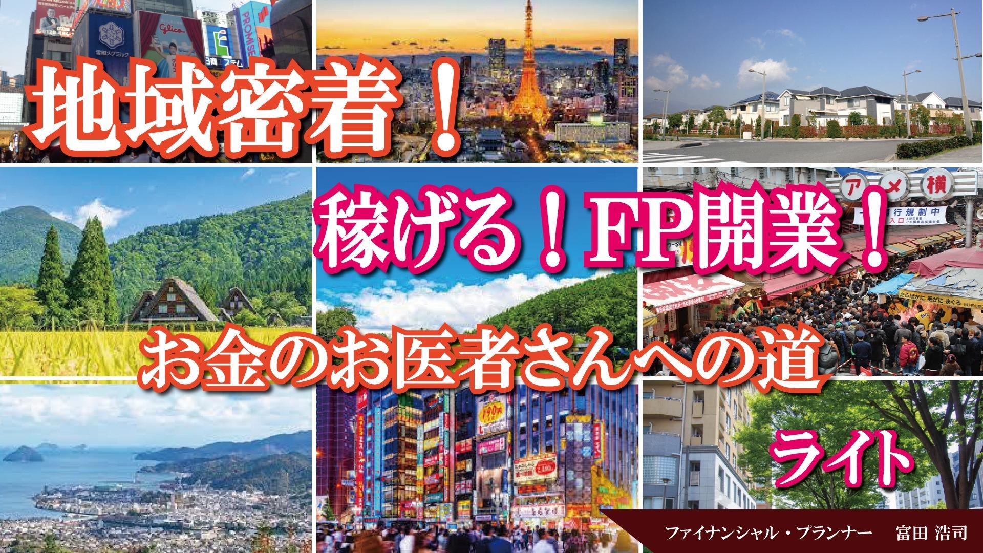 FPサロン オーナー 「ファイナンシャル・プランナー 富田浩司」