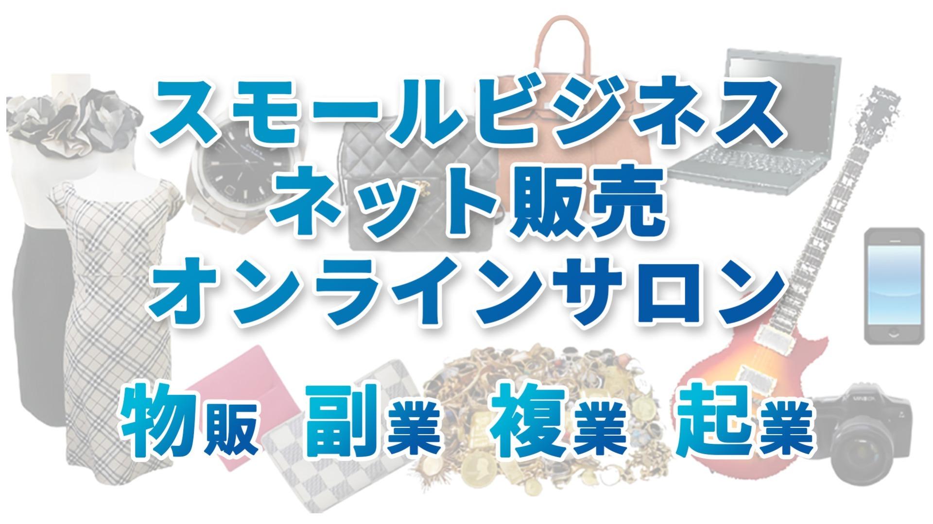 泉澤義明 - スモールビジネス・ネット販売オンラインサロン - DMM オンラインサロン