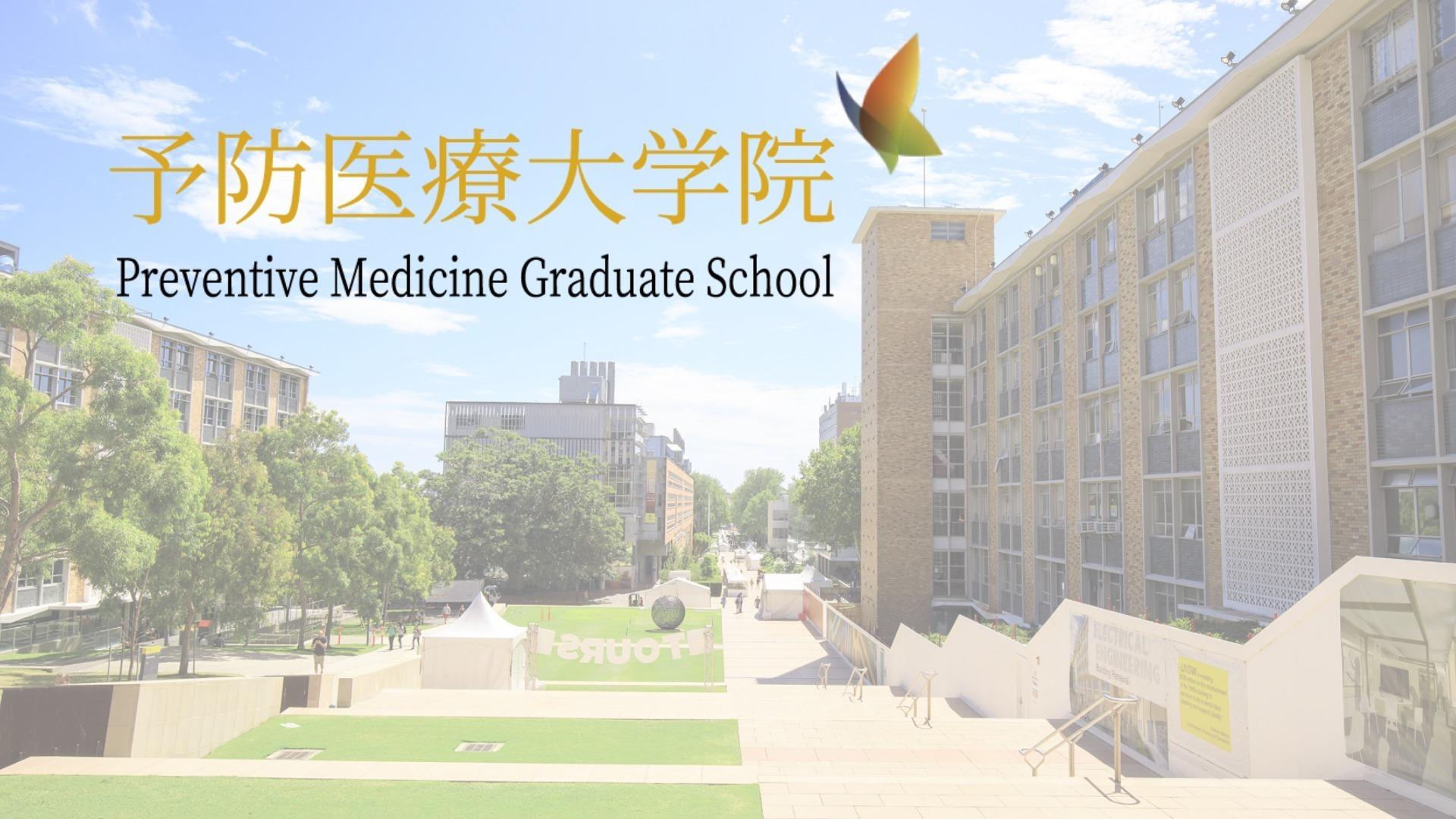 予防医療大学院