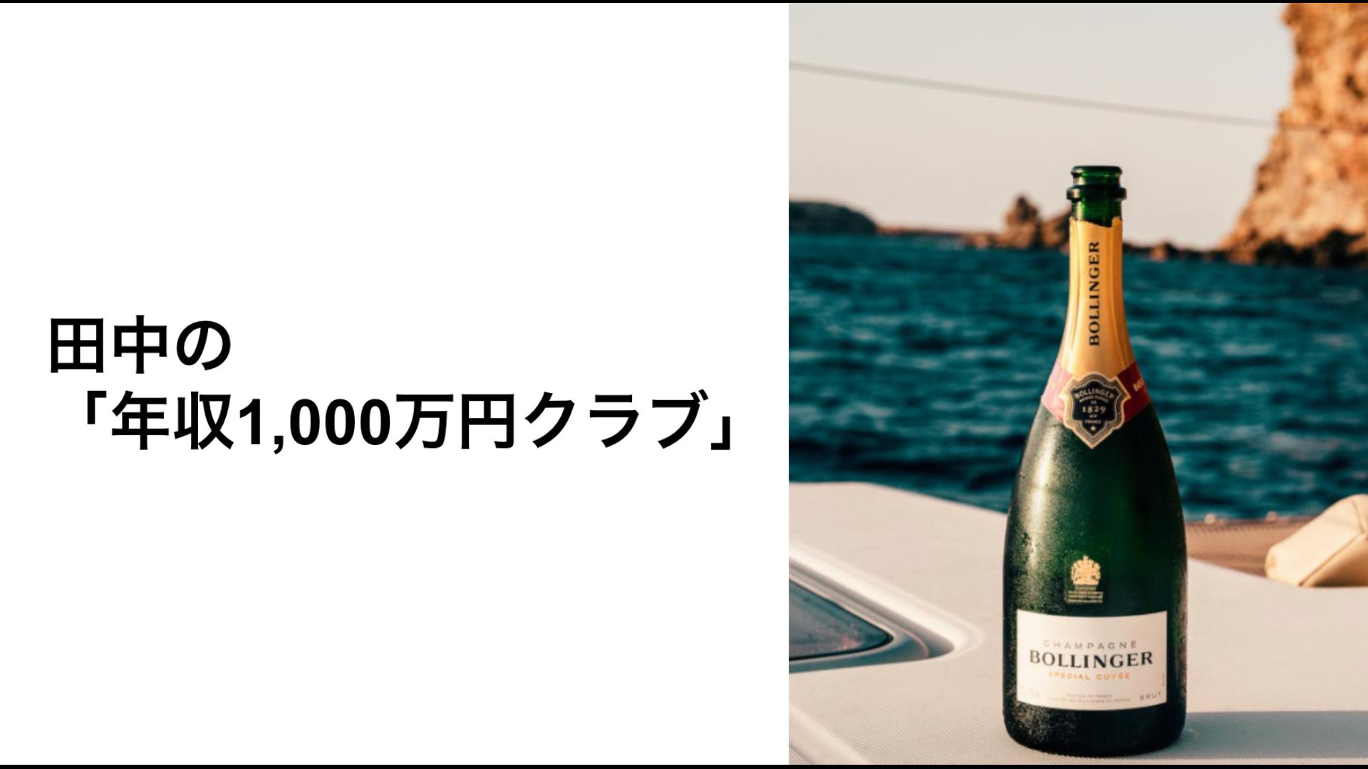 田中の「年収1,000万円クラブ」