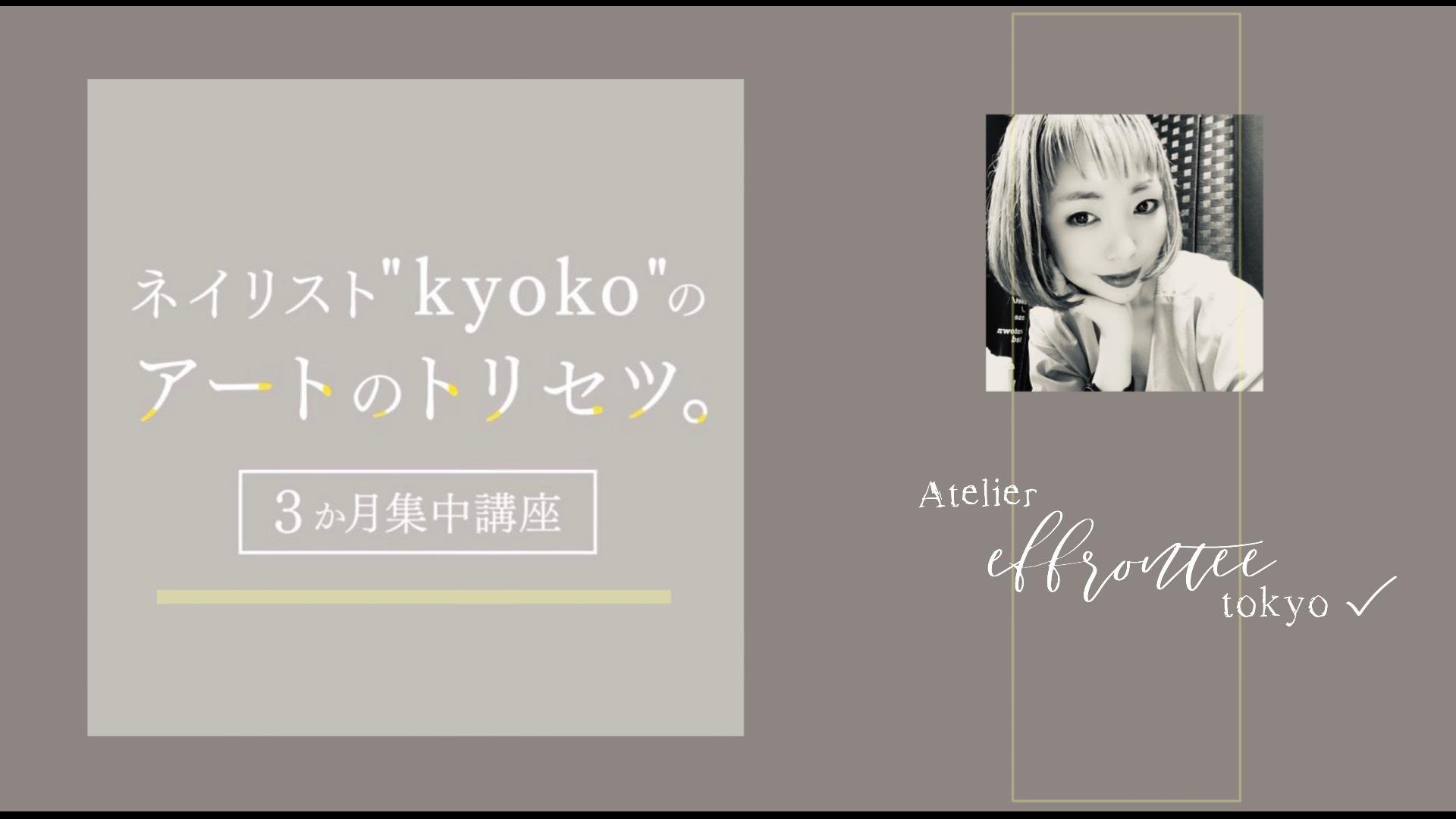 【第3期】ネイリストkyokoのアートのトリセツ。3か月集中講座。