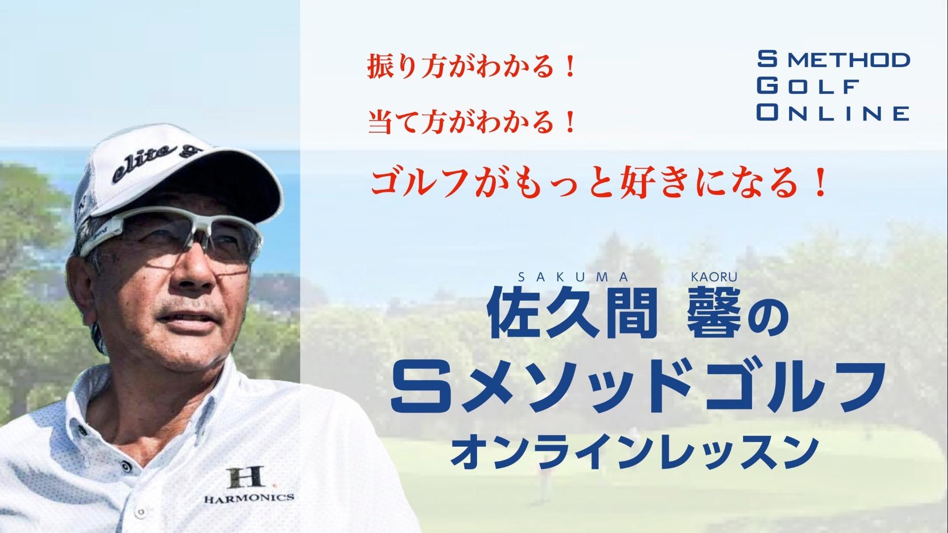 佐久間 馨のSメソッドゴルフオンラインレッスン