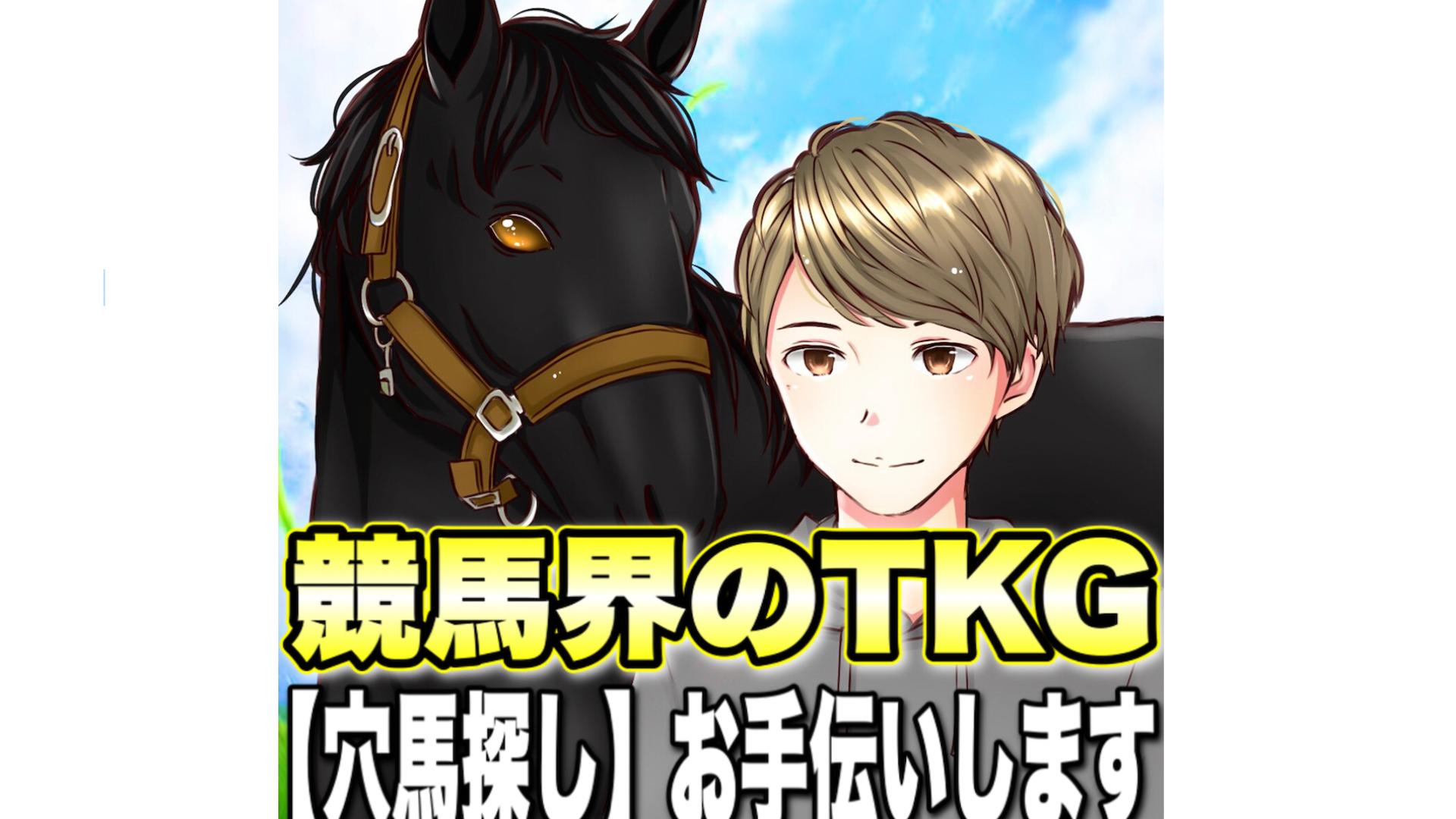 競馬界のTKG - 競馬界のTKG 【穴馬探しお手伝いします】 - DMM オンラインサロン