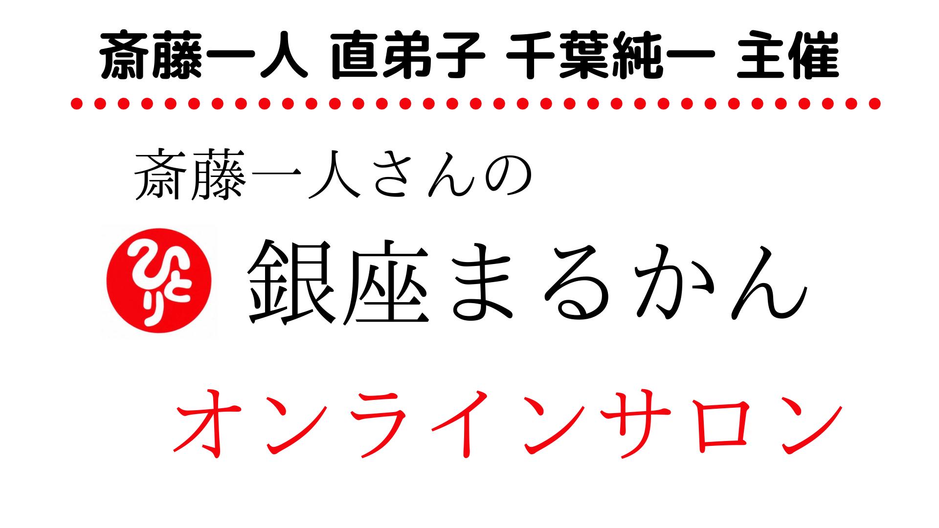 斎藤一人さんの 「銀座まるかん」オンラインサロン