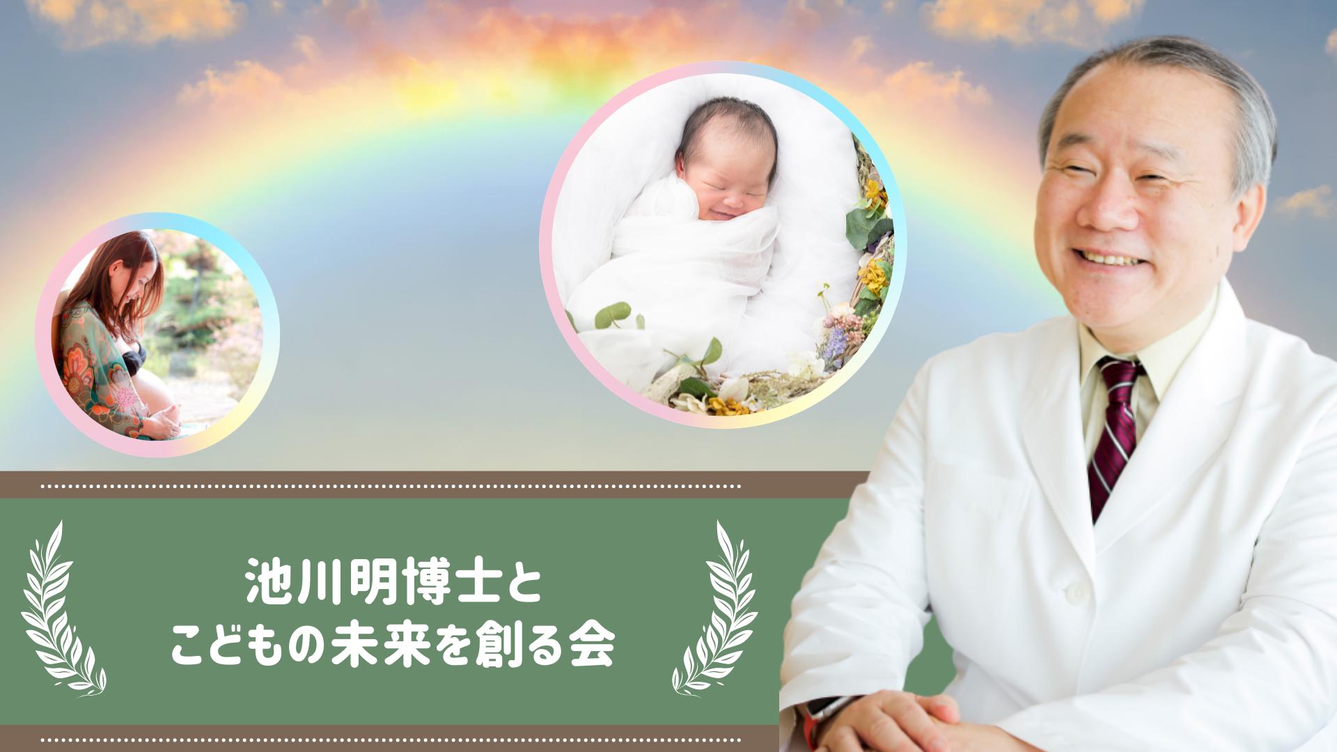 池川明博士とこどもの未来を創る会
