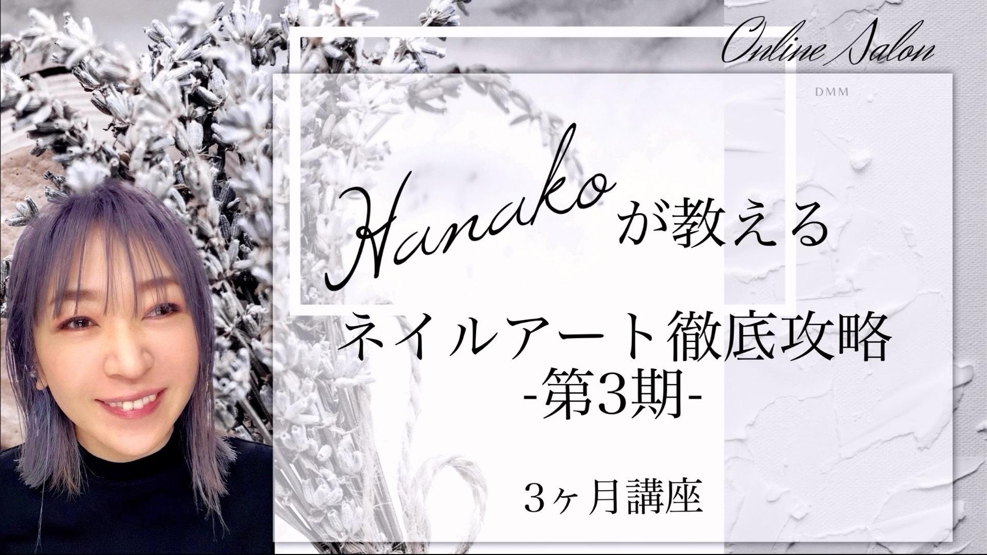 [第3期]Hanakoが教えるネイルアート徹底攻略