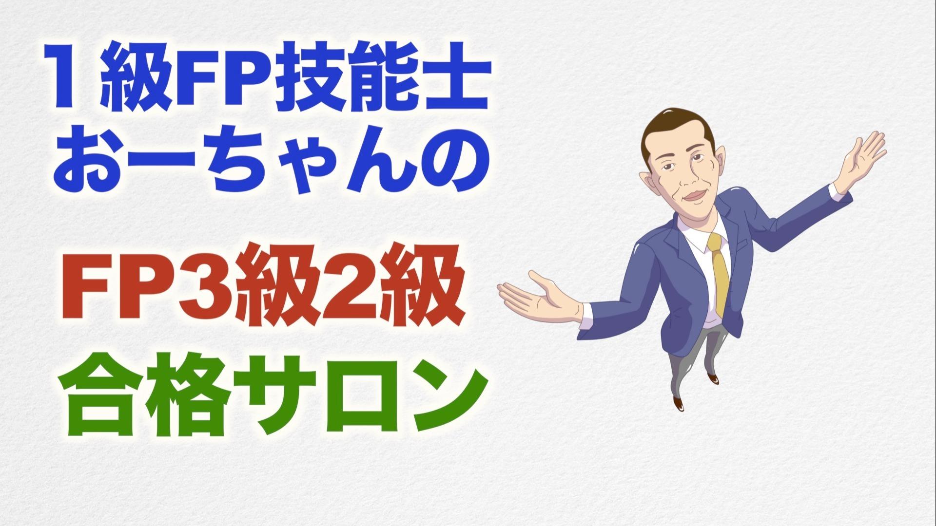 おーちゃん【1級FP技能士】