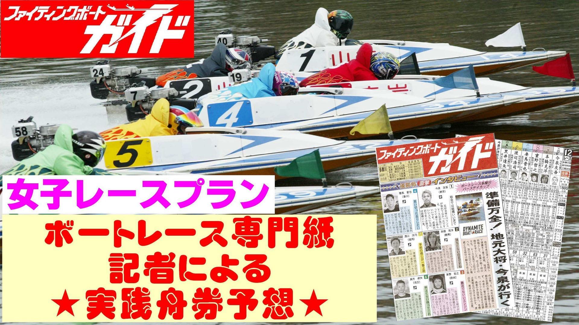 ボートレース専門紙記者による実践舟券予想【女子レース予想プラン】