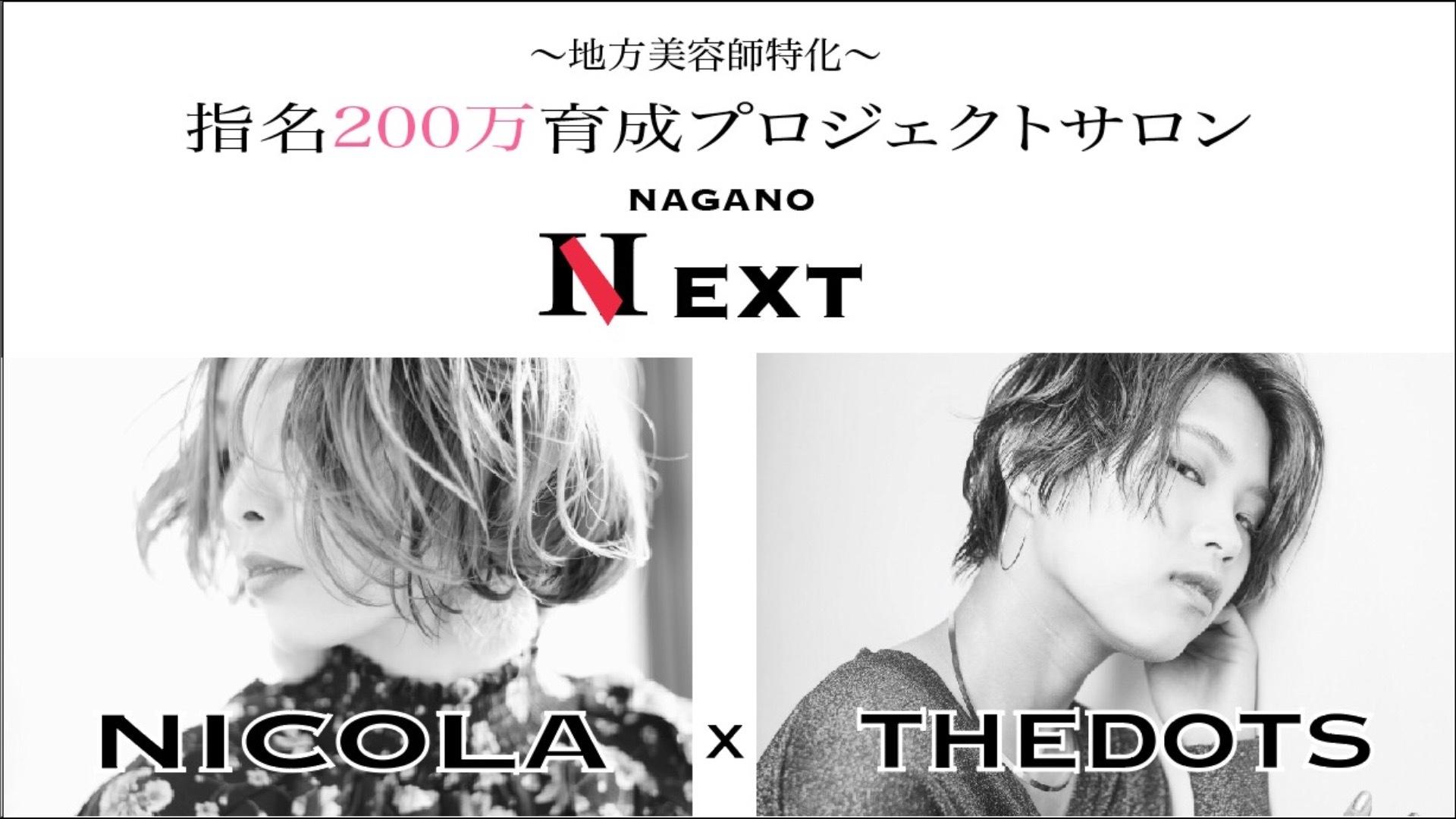【NEXT】地方美容師特化サロン〜指名売上200万育成プロジェクト〜