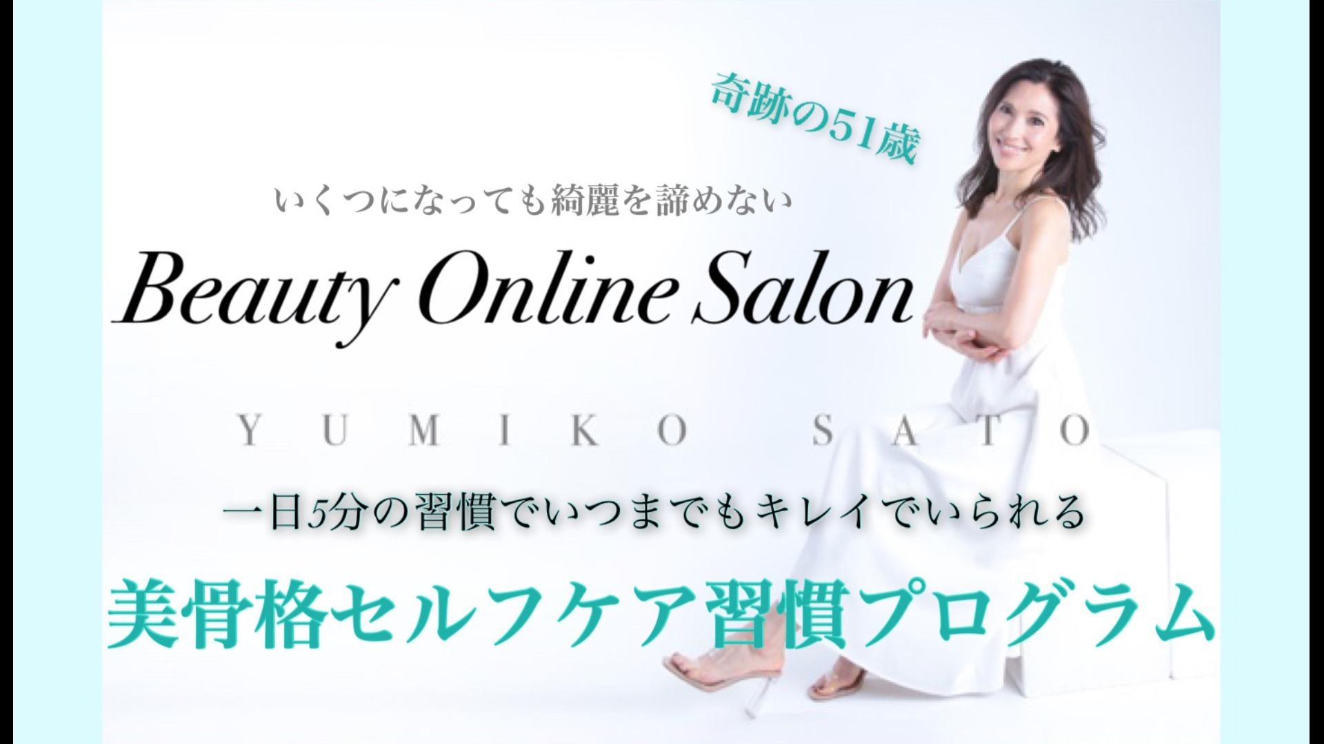 佐藤由美子 - 1日5分の習慣でいつまでもキレイに「美骨格セルフケア習慣プログラム」 - DMM オンラインサロン