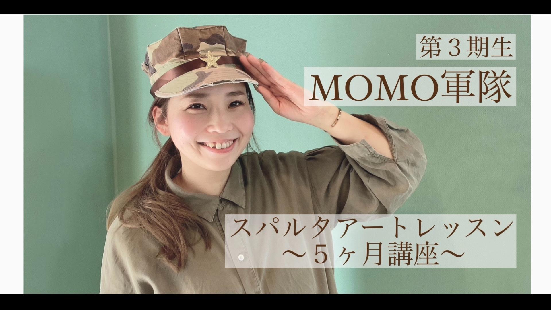 【第3期】MOMO軍隊〜スパルタアートレッスン5ヶ月コース〜