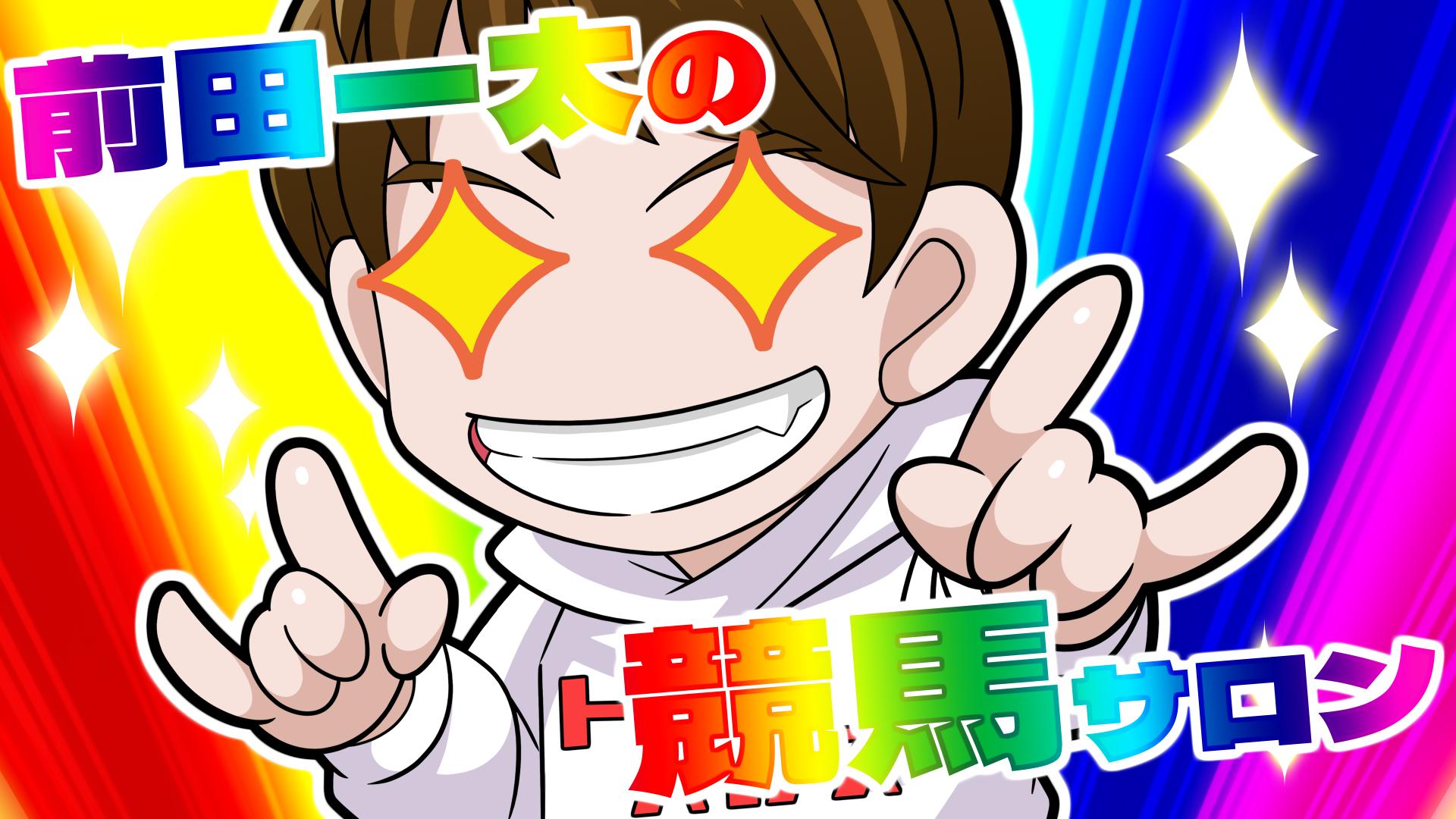 前田一太 - 前田一太の競馬サロン - DMM オンラインサロン