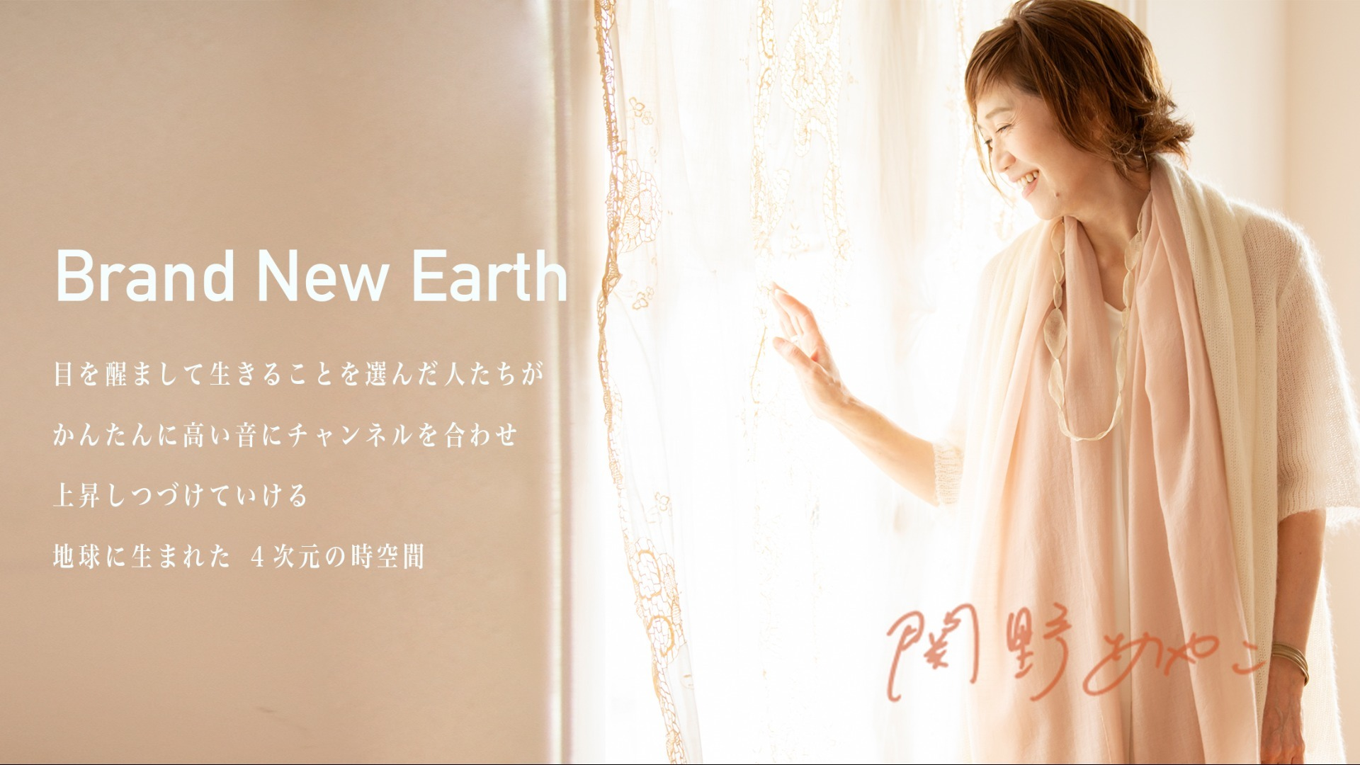 Brand New Earth