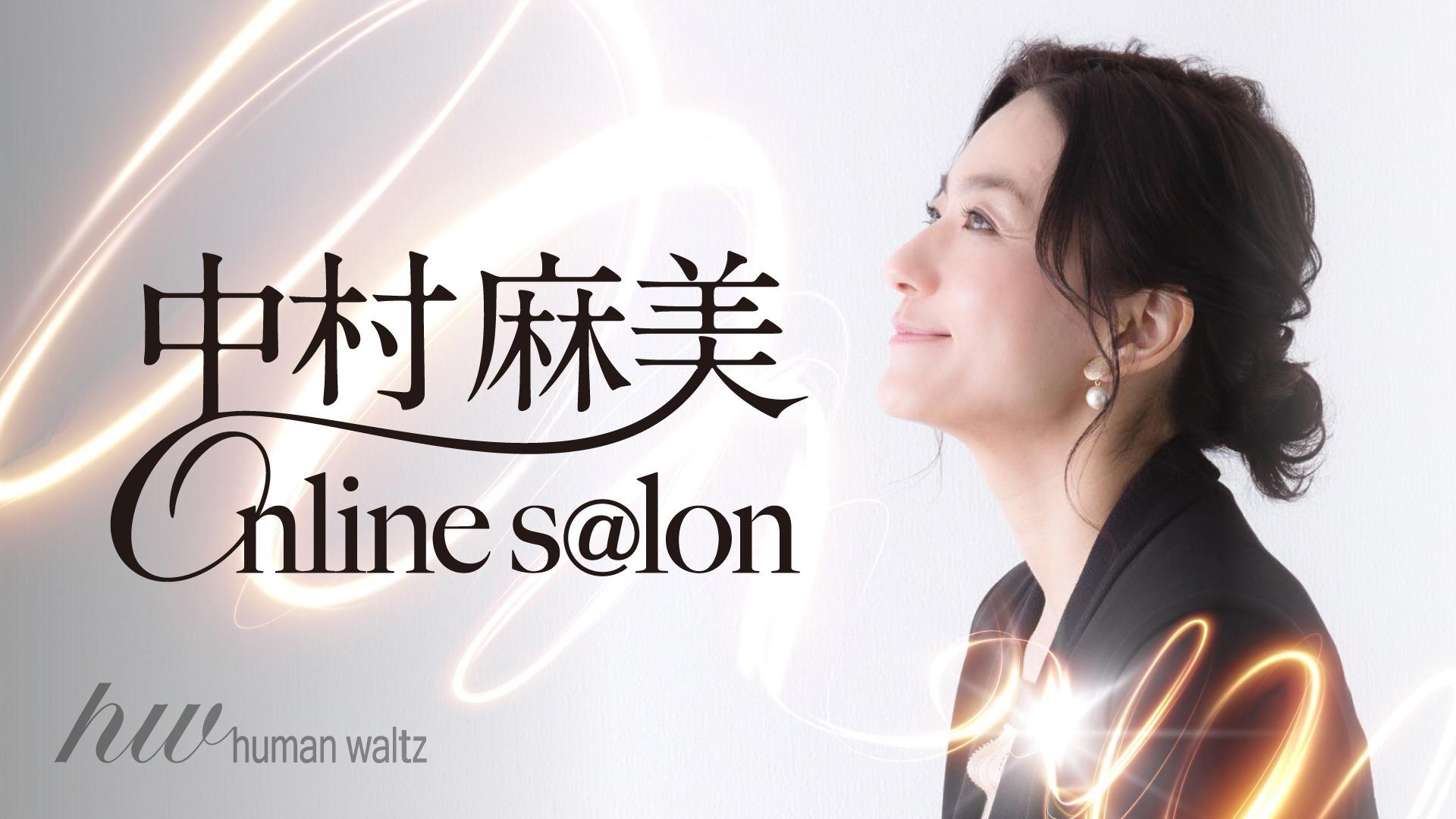 中村麻美 online salon