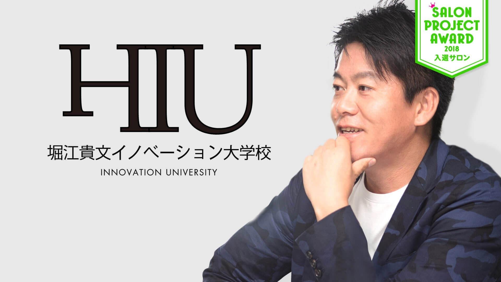 堀江貴文イノベーション大学校
