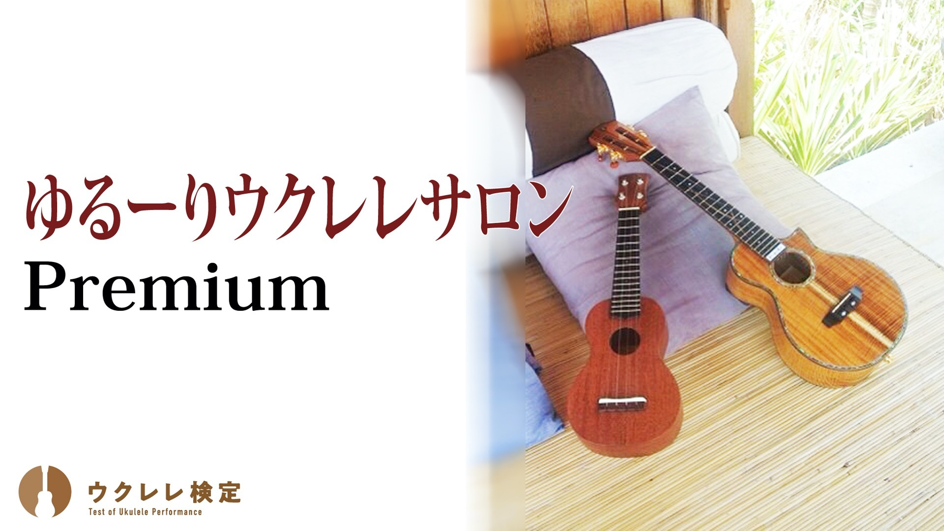 ゆるーりウクレレサロン Premium