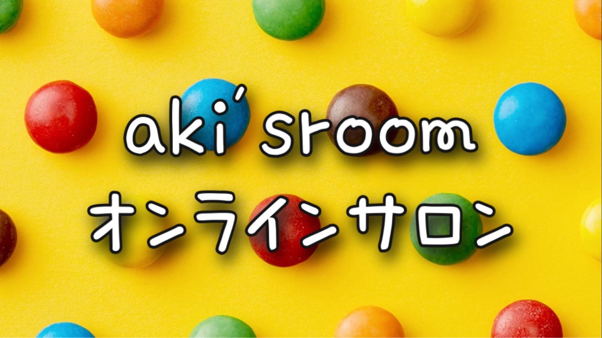 aki'sroomオンラインサロン