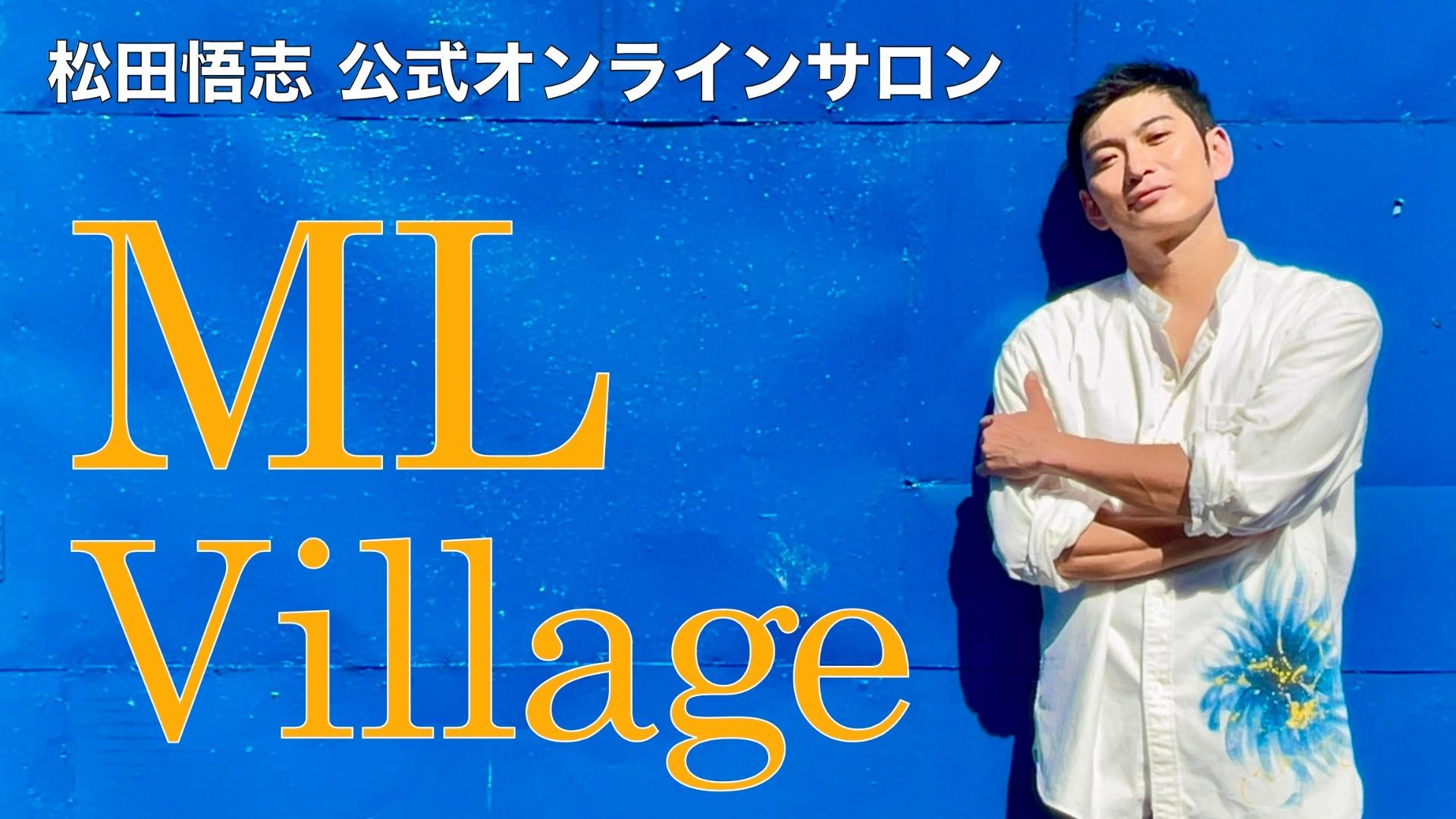 松田悟志公式オンラインサロン ML Village