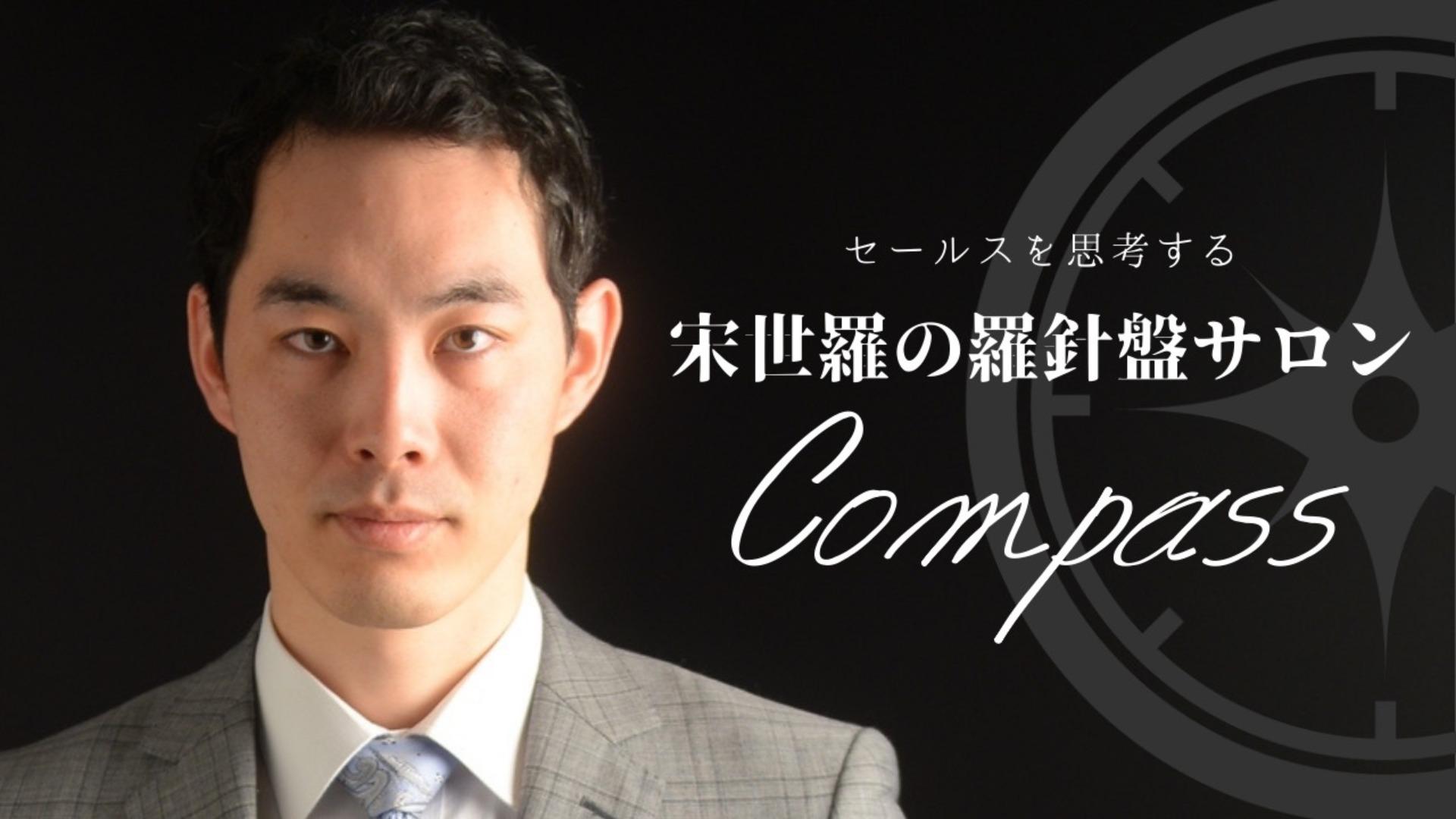 宋世羅 - 宋世羅の羅針盤サロン~Compass~ - DMM オンラインサロン
