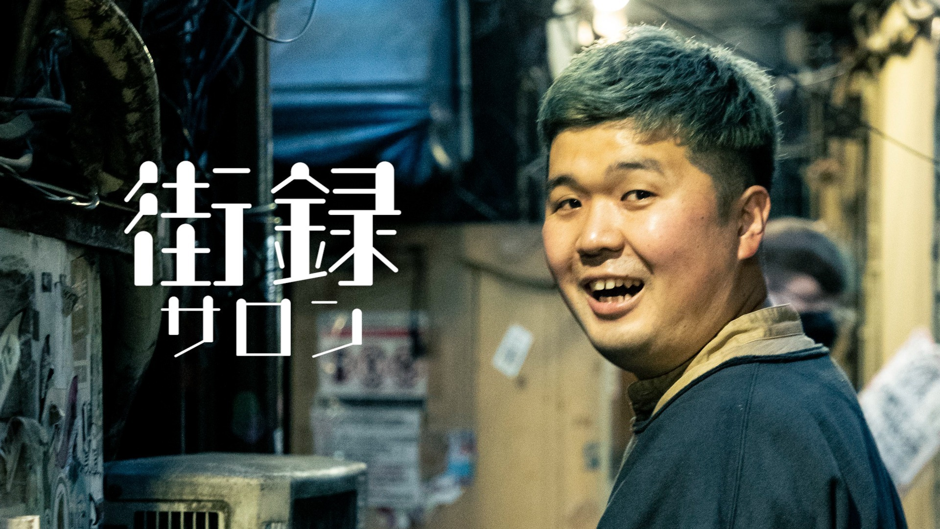 ディレクター三谷三四郎の街録サロン