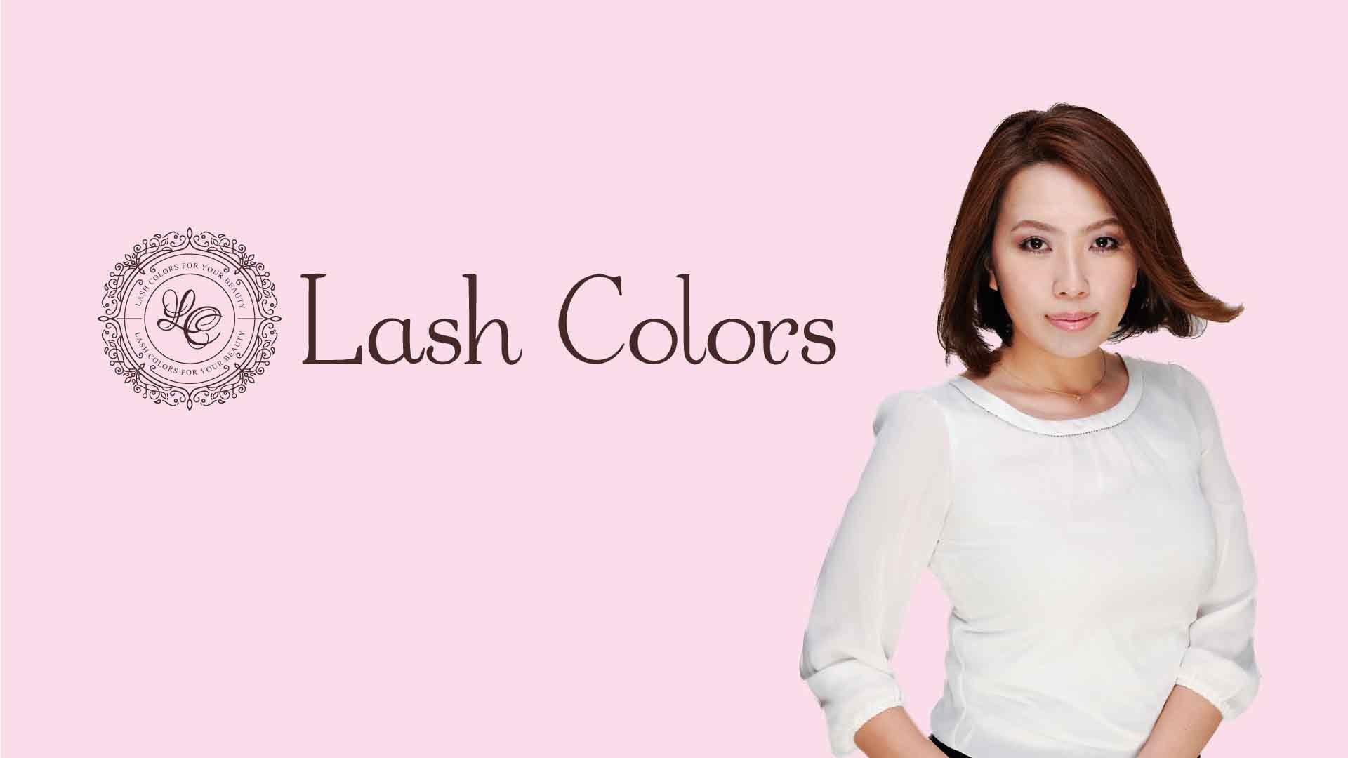 Lash Colors 徳永侑子(ラッシュカラーズ トクナガ ユウコ)