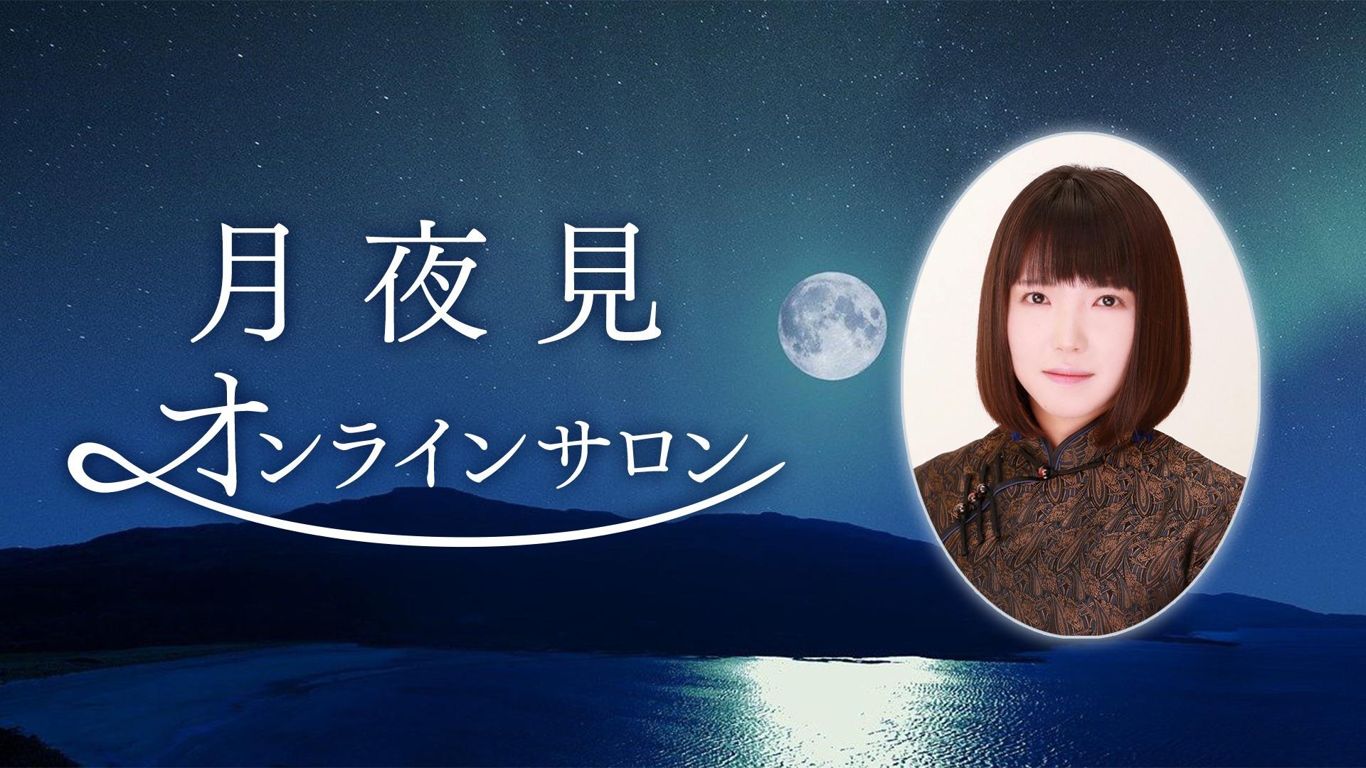 月夜見公式オンラインサロン