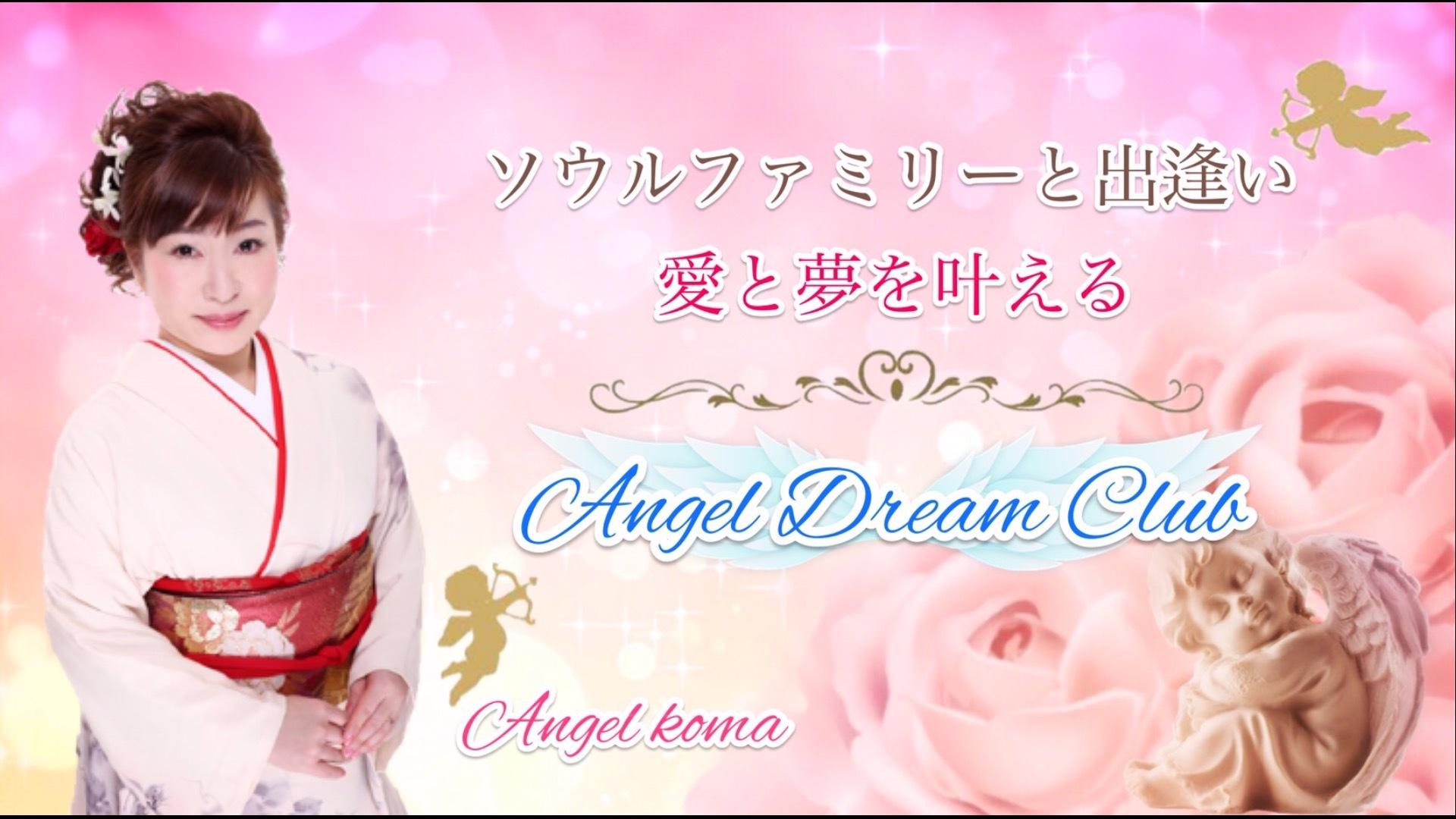 ソウルファミリーと出逢い愛と夢を叶える  AngelDreamClub