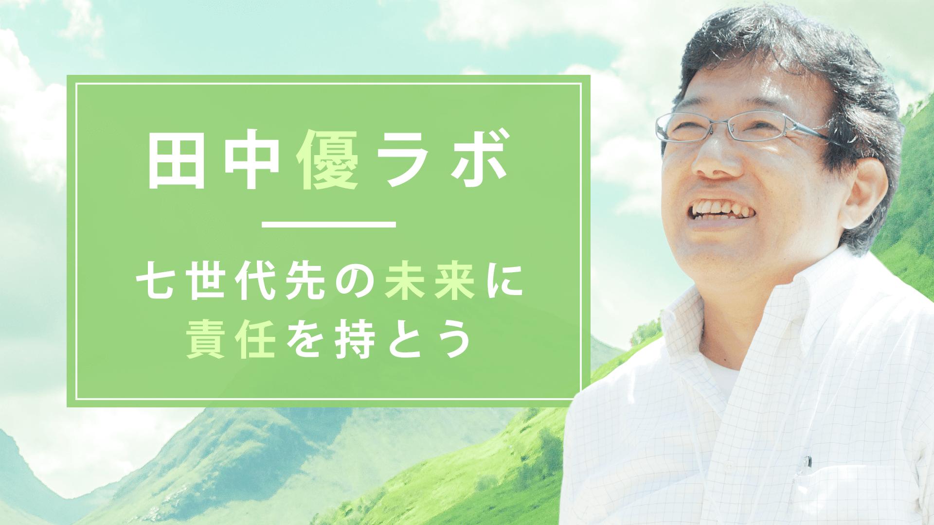 田中優ラボ - 七世代先の未来に責任を持とう -