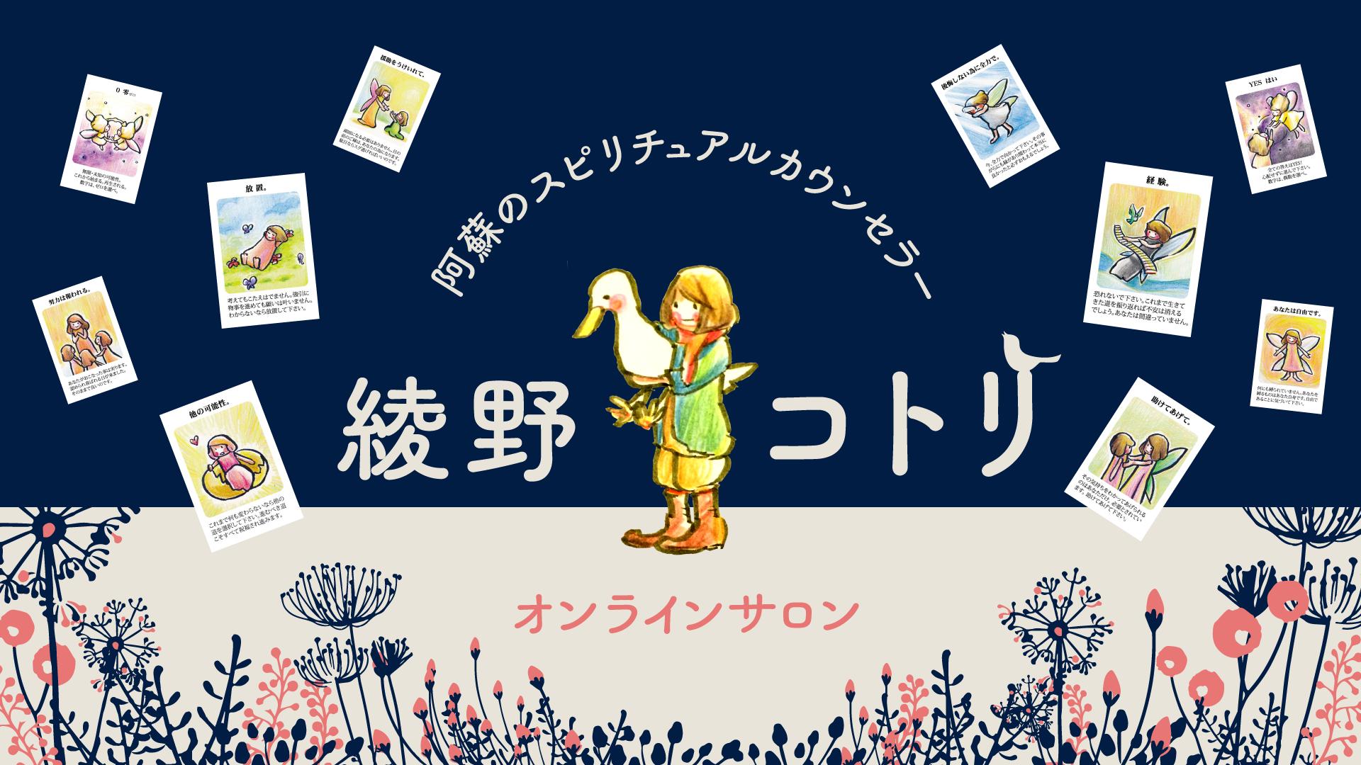 綾野コトリ オンラインサロン