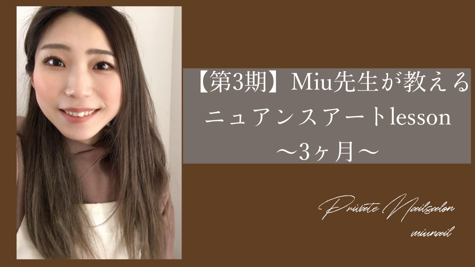 【第3期】Miu先生が教えるニュアンスアートlesson〜3ヶ月〜