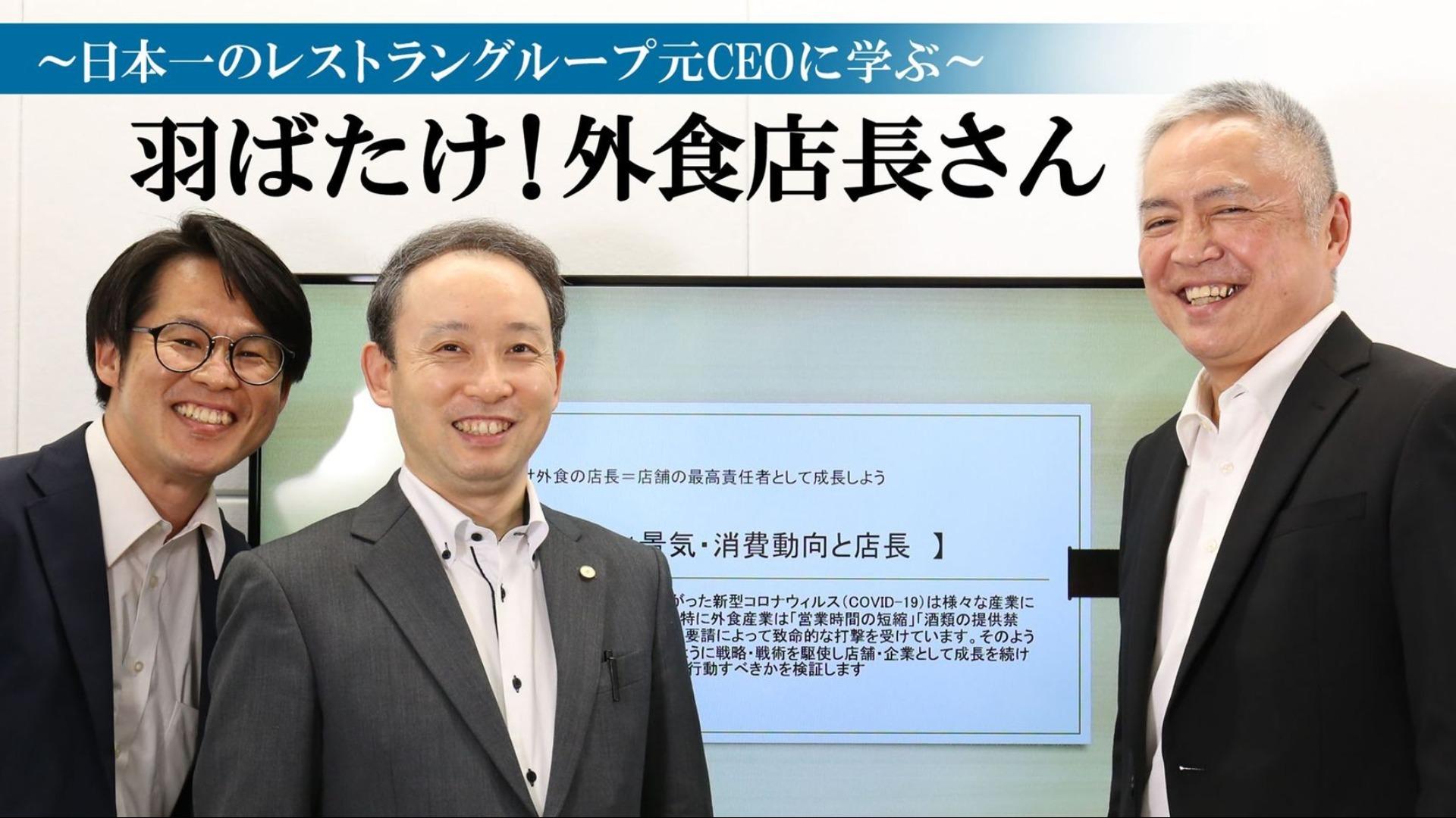 ~日本一のレストラングループ元CEOに学ぶ~ 羽ばたけ!外食店長さん