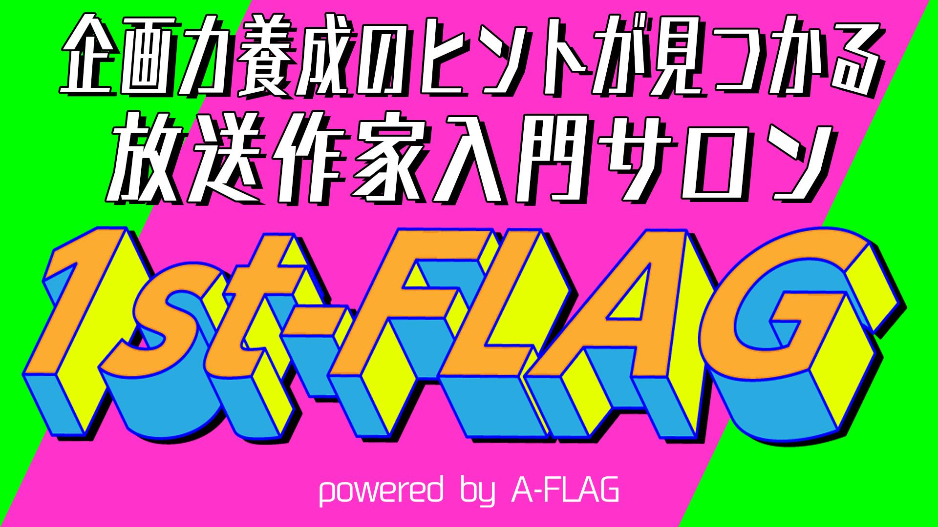 放送作家入門サロン「1stー FLAG」