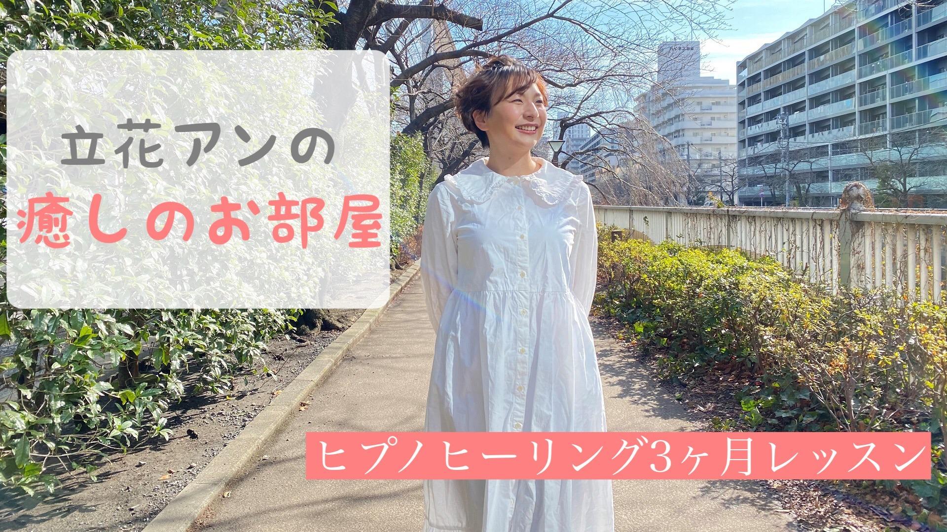 立花アンの癒しのお部屋【ヒプノヒーリング3ヶ月レッスン】