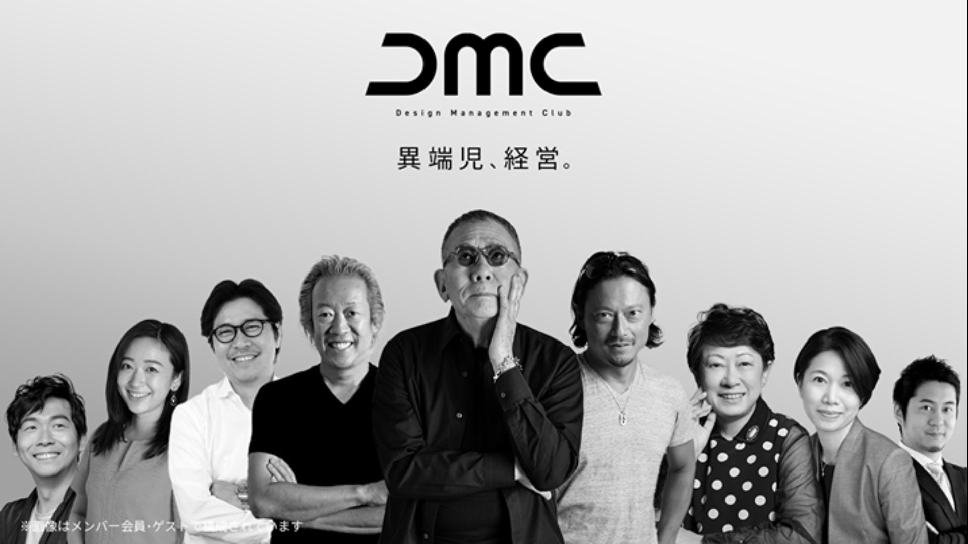 デザイン経営倶楽部/DMC