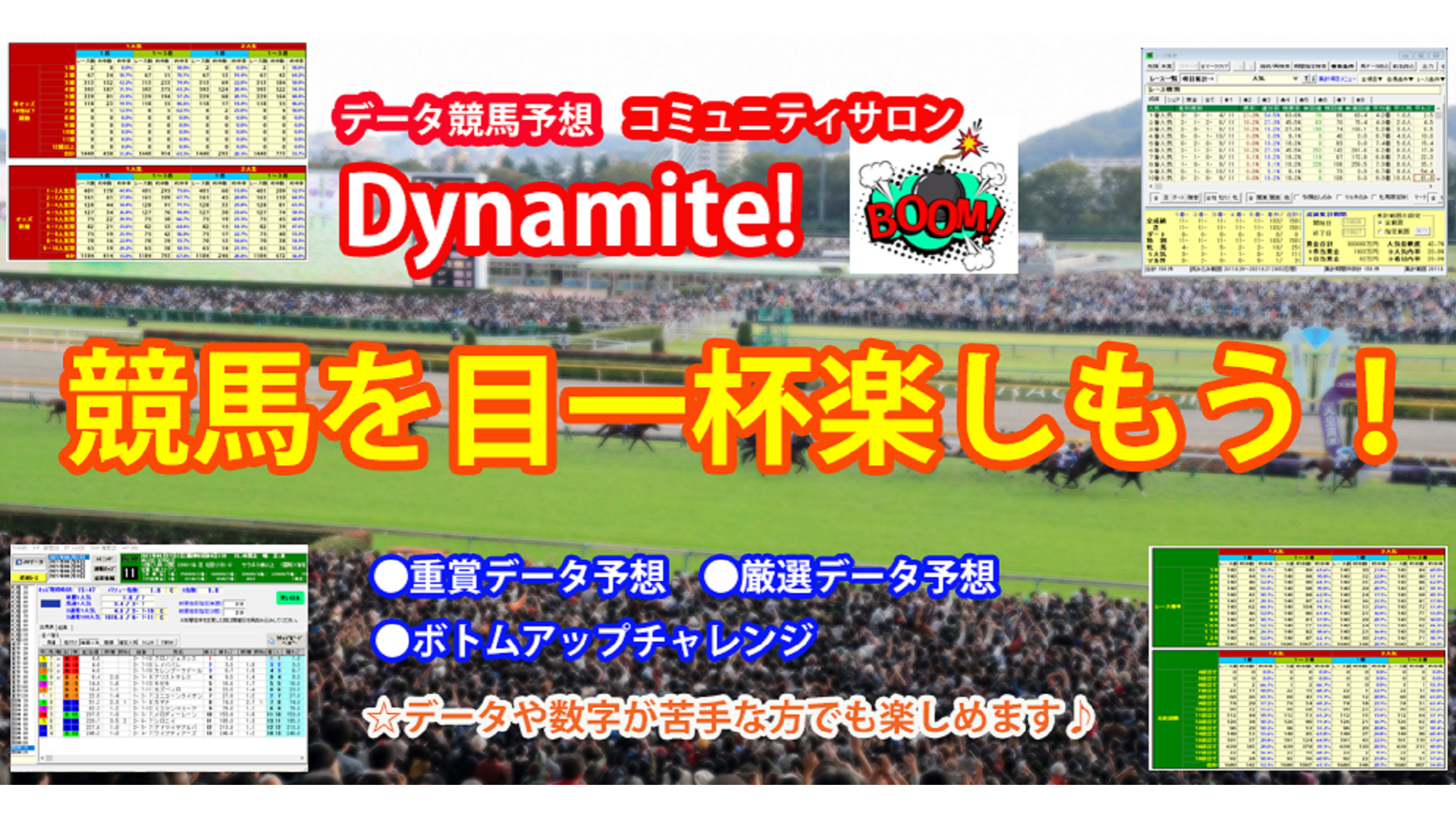 ブライアンPGK - データ競馬予想 オンラインサロン Dynamite! - DMM オンラインサロン