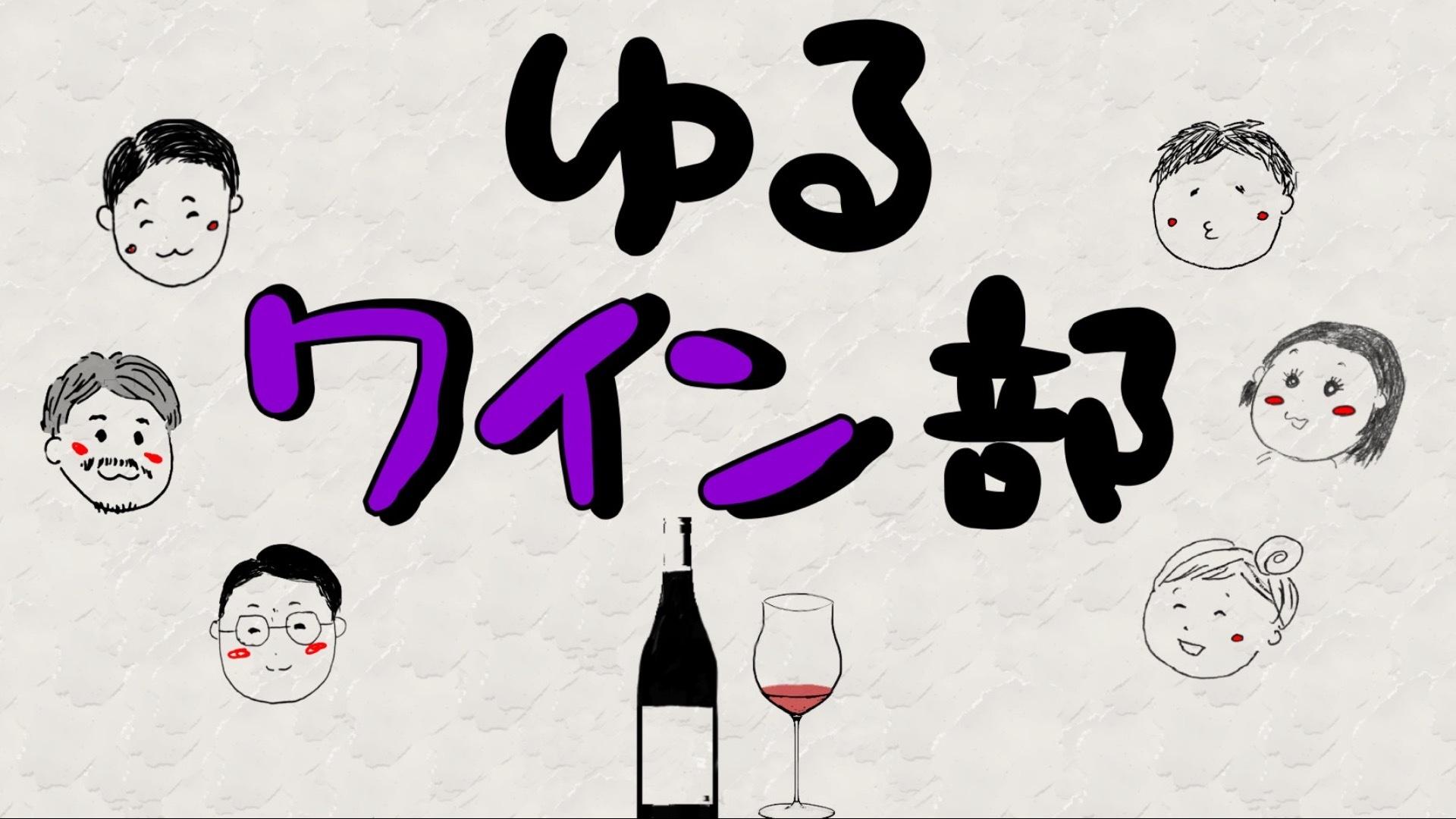 ゆるワイン部