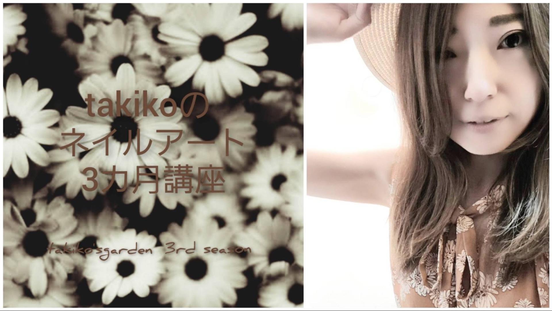 【第3期】takikoのネイルアート3ヶ月講座