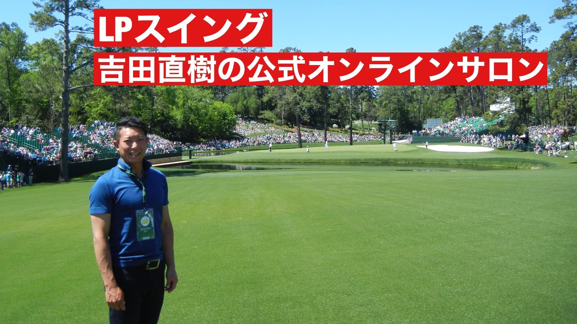 LPスイング 吉田直樹の公式オンラインサロン