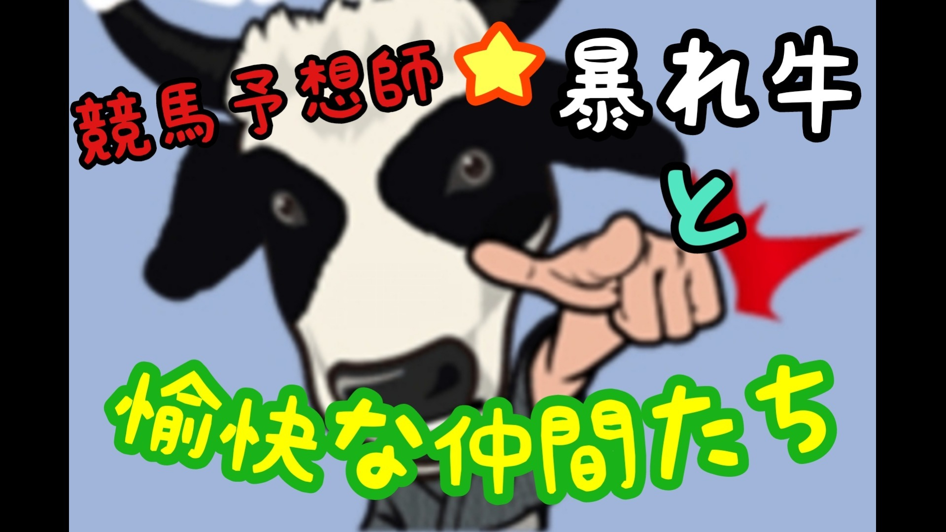競馬予想師★暴れ牛と愉快な仲間たち