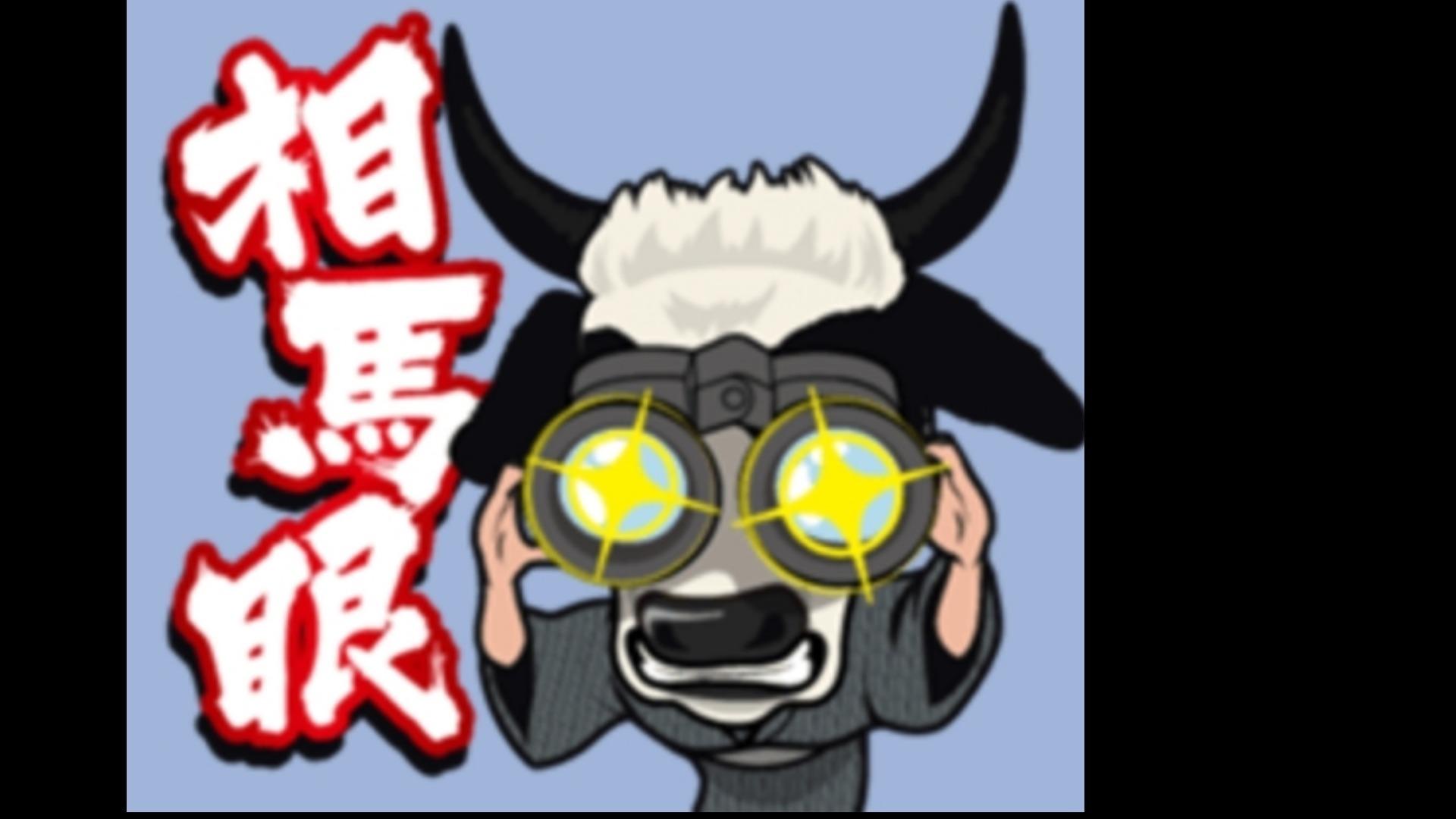 競馬予想師★暴れ牛