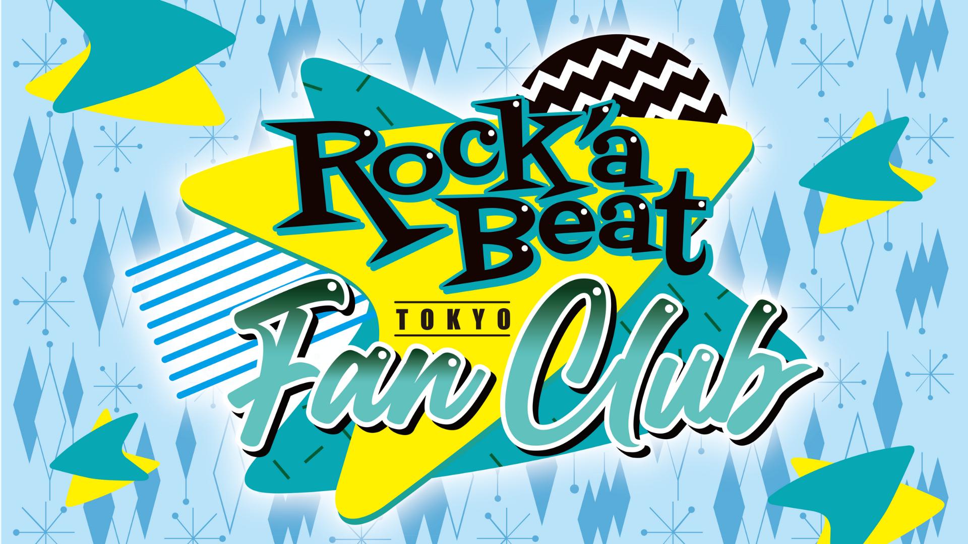 ROCK'A BEAT TOKYO ファンクラブ