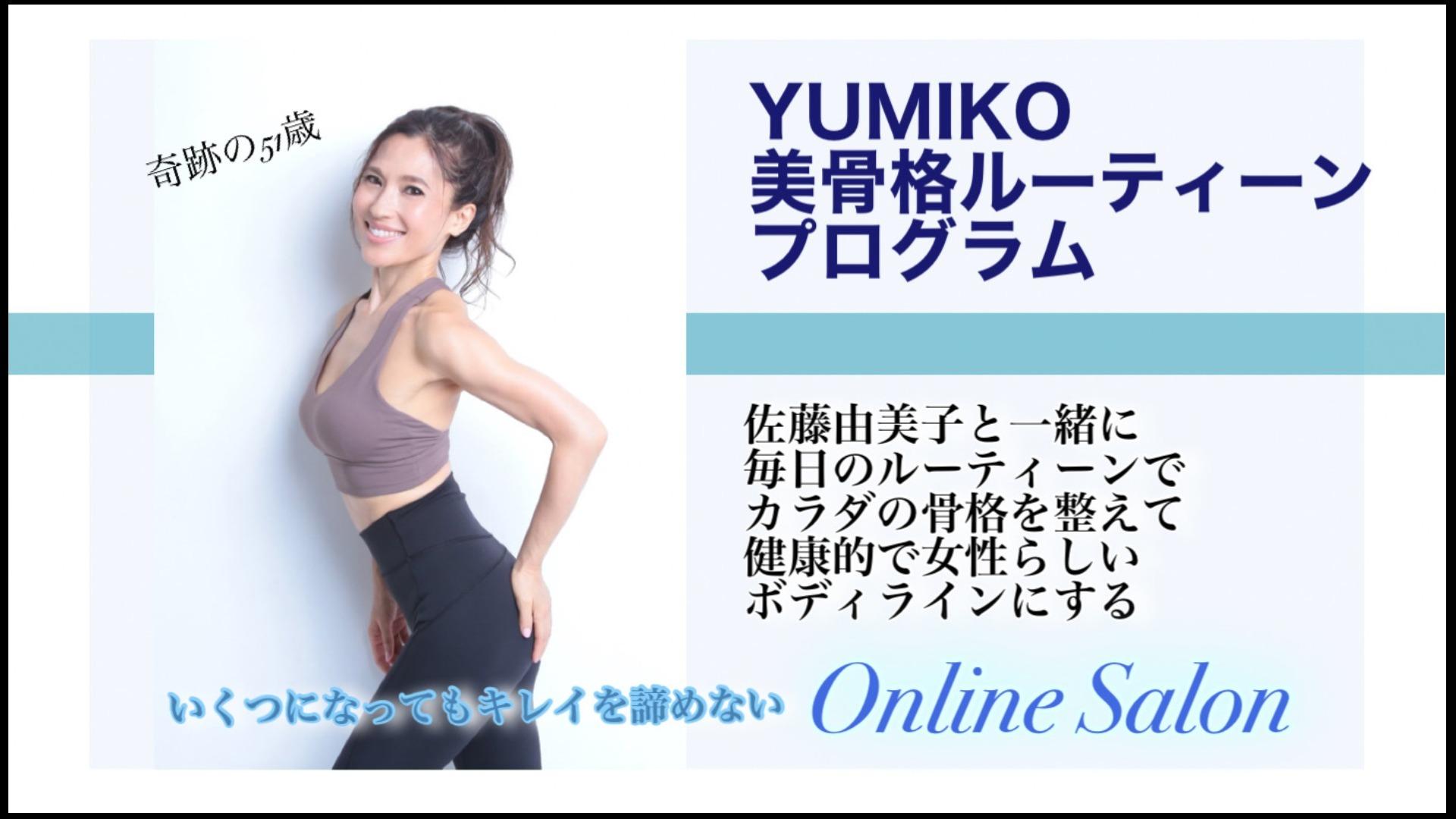 佐藤由美子 - YUMIKO美骨格ルーティーンプログラム - DMM オンラインサロン