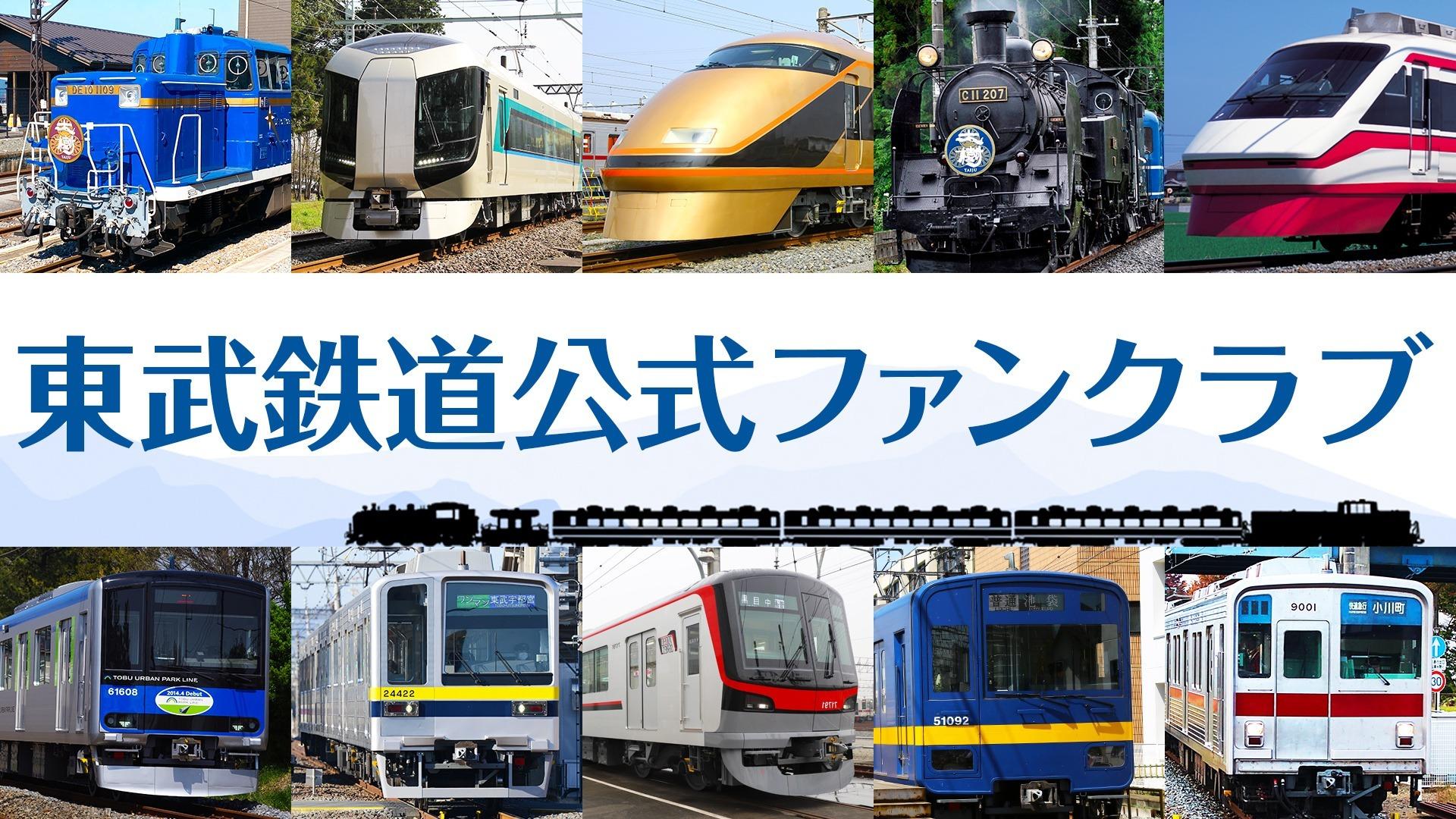 東武鉄道公式ファンクラブ