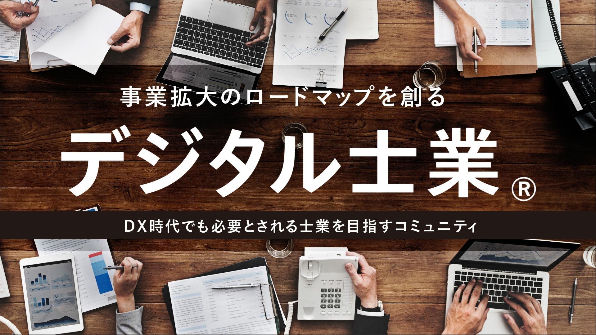デジタル士業塾 オンラインサロン