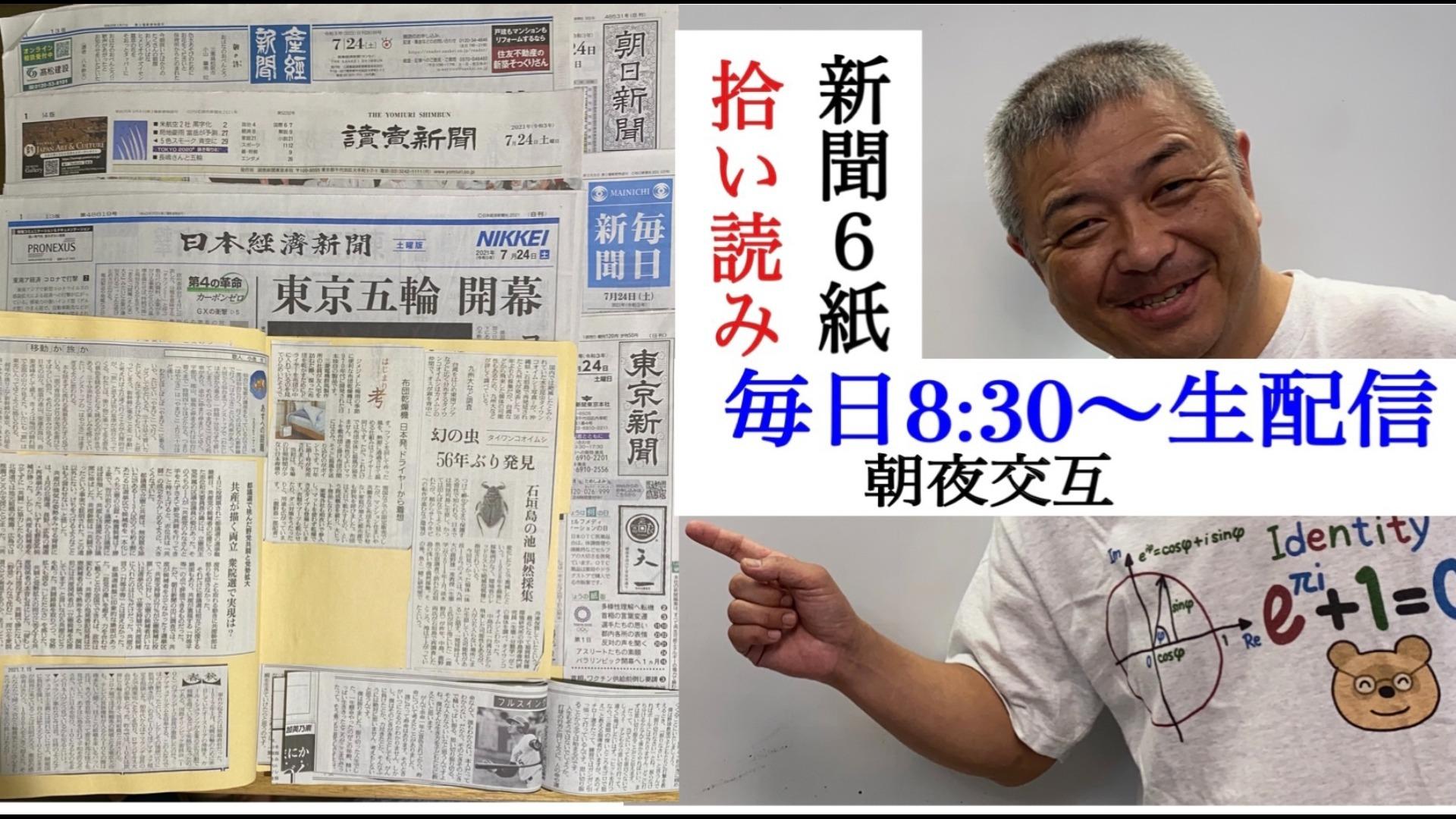 ほぼ毎日生配信!貫太郎の新聞6紙拾い読みしてあれこれ語る