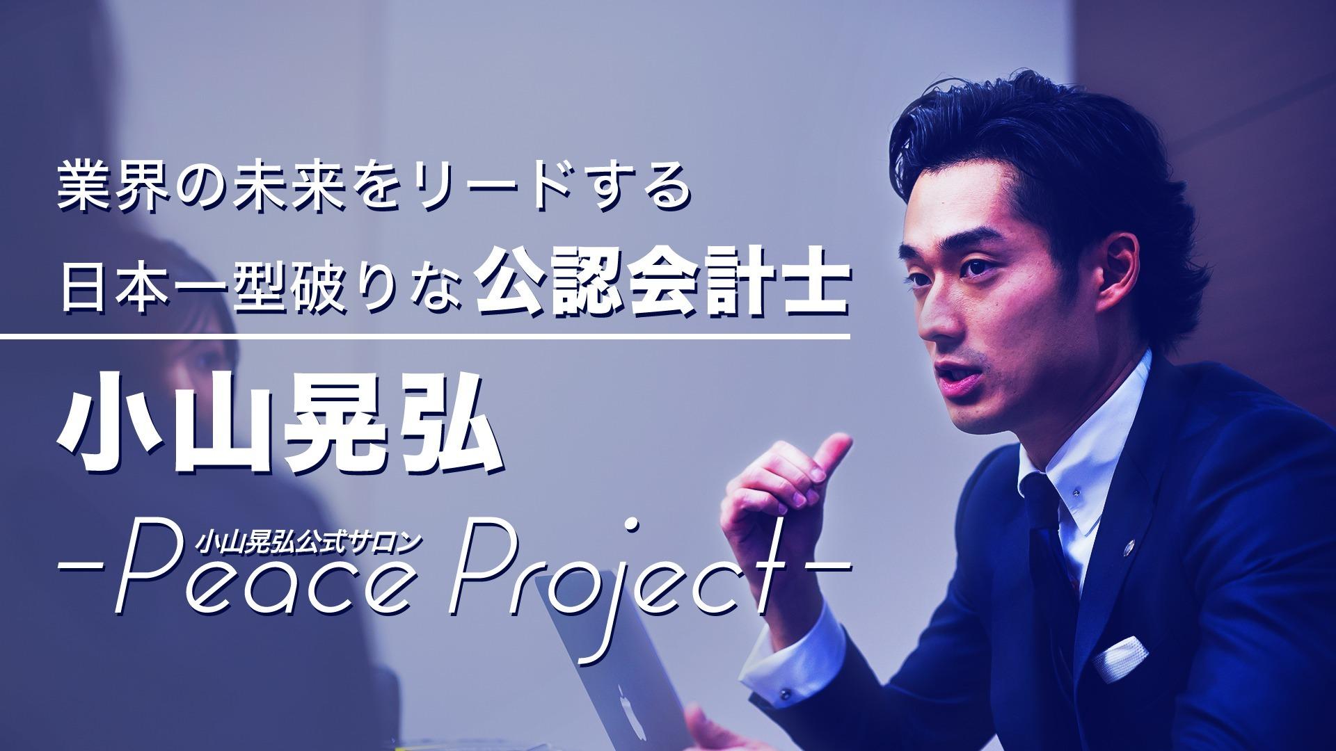 公認会計士小山晃弘サロン〜PeaceProject〜